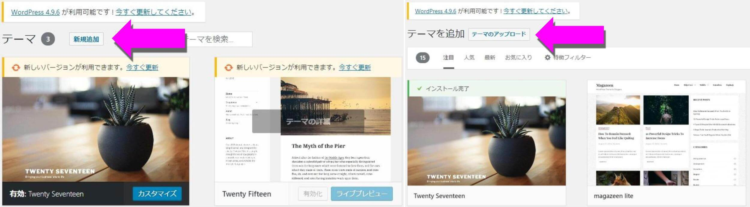WordPressテーマ 新規追加→テーマのアップアップロード