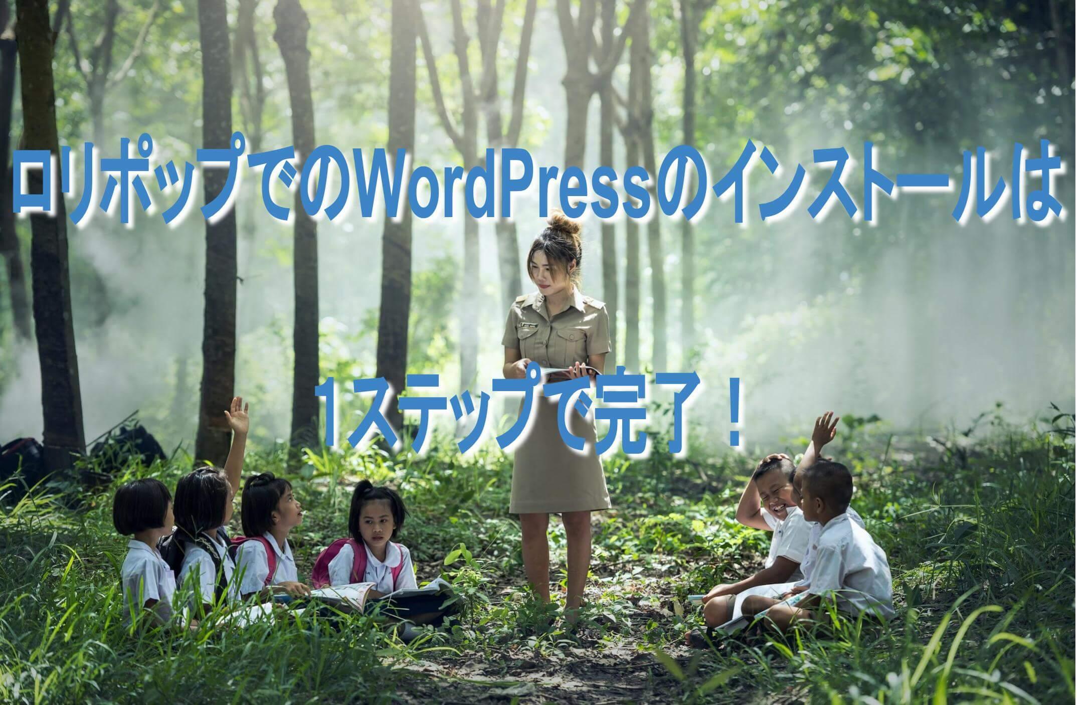 青空授業 テキスト「ロリポップでのWordPressのインストールは 1ステップで完了!」