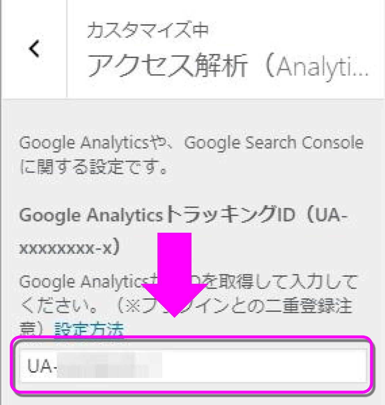 Googleアナリティクスのトラッキングコード取得方法
