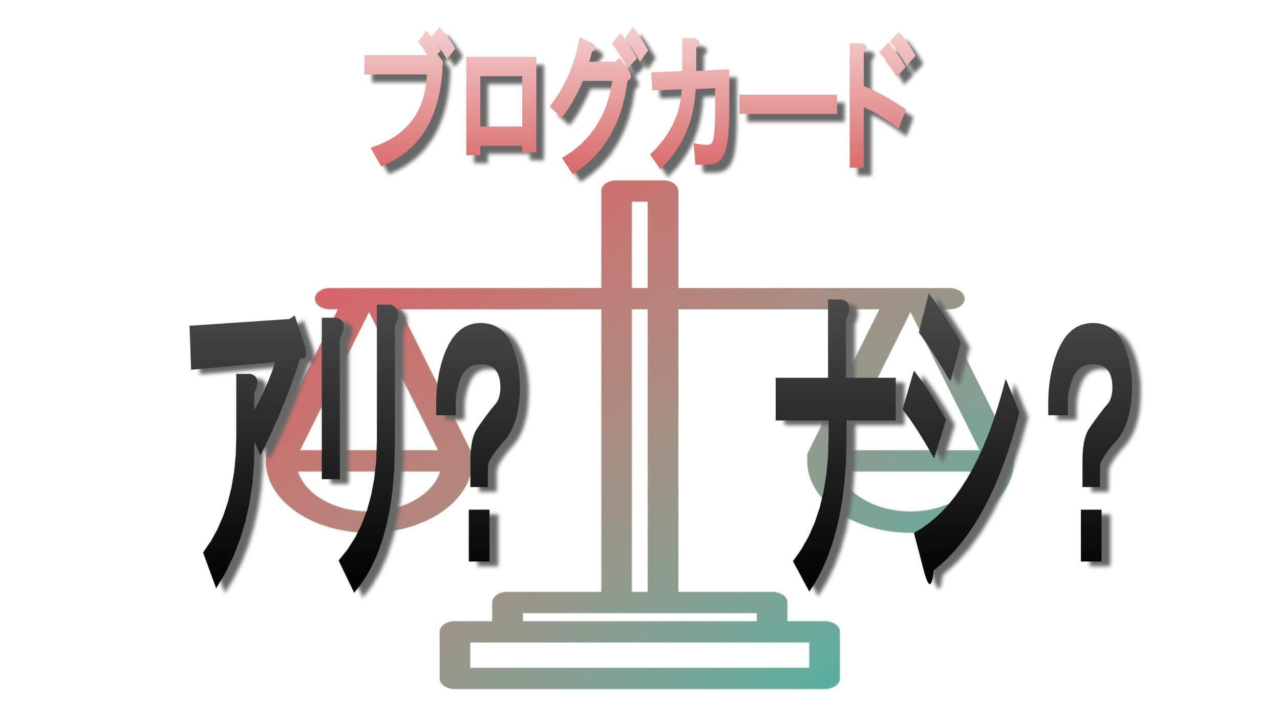 天秤 テキスト「ブログカード アリ?ナシ?」