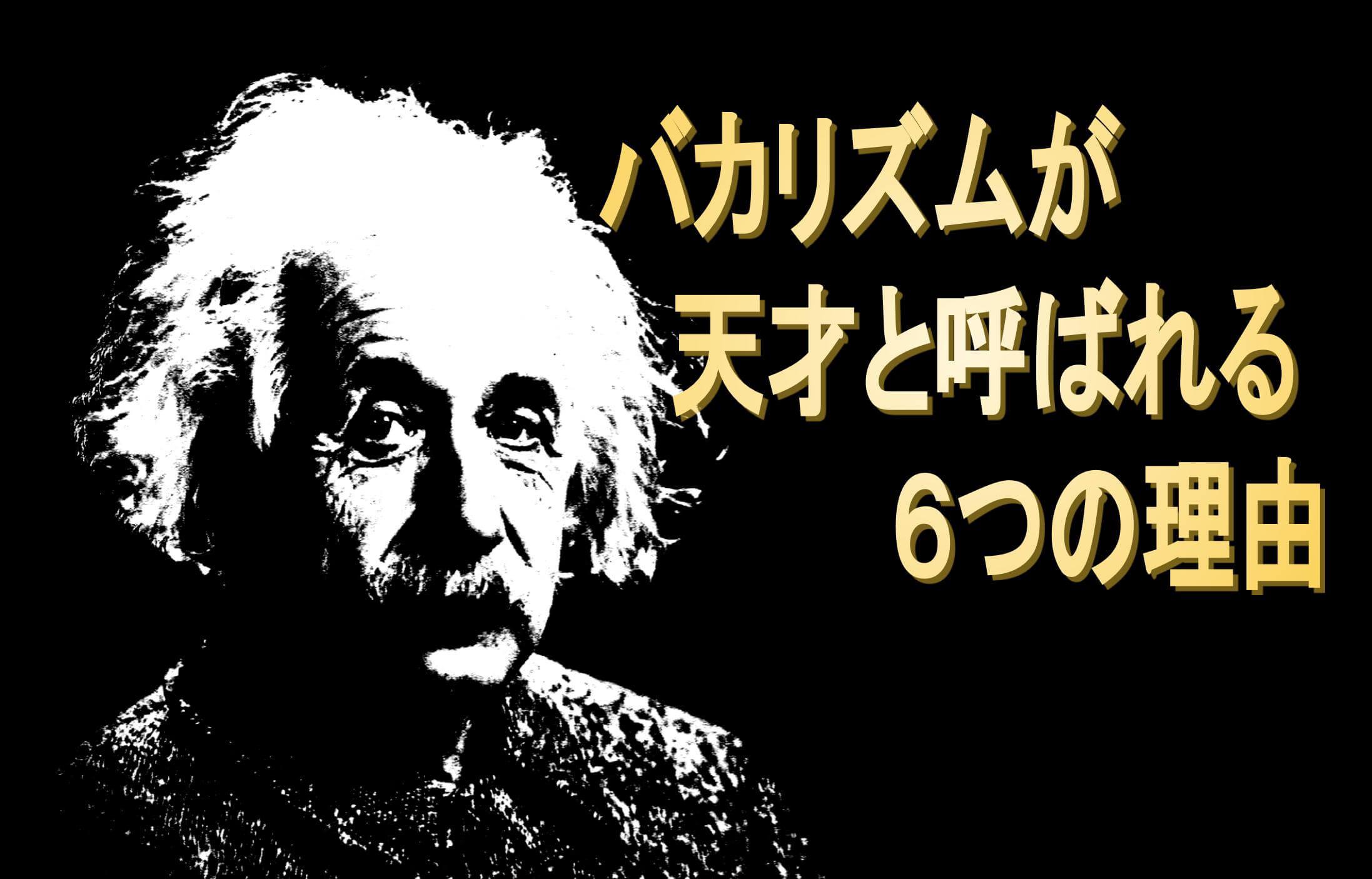 アルバート・アインシュタイン「バカリズムが天才と呼ばれる6つの理由」