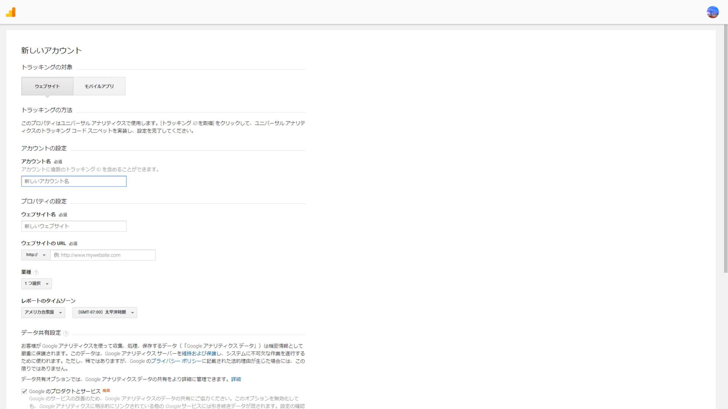 Googleアナリティクス お申し込み入力