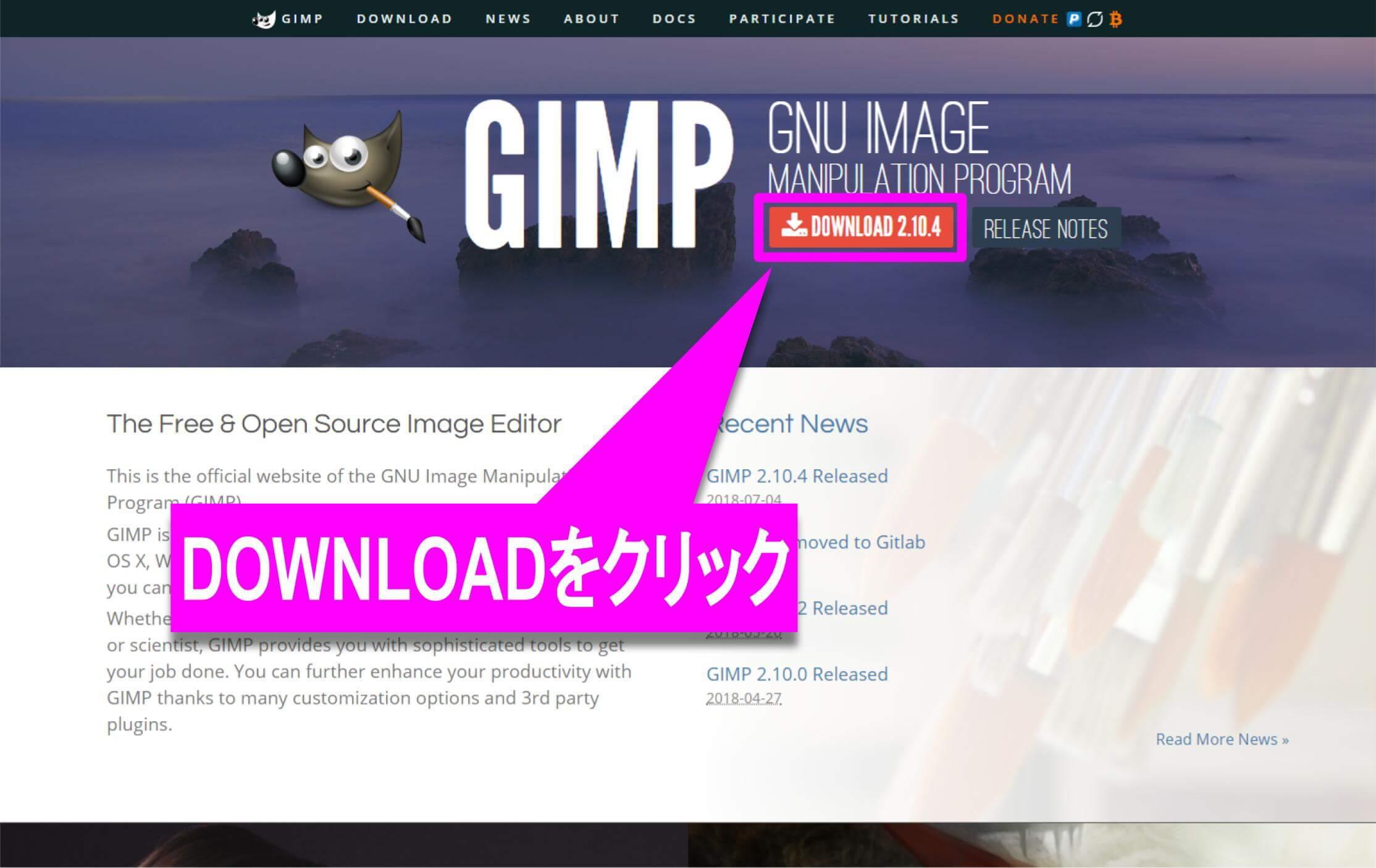 GIMP2のダウンロード開始
