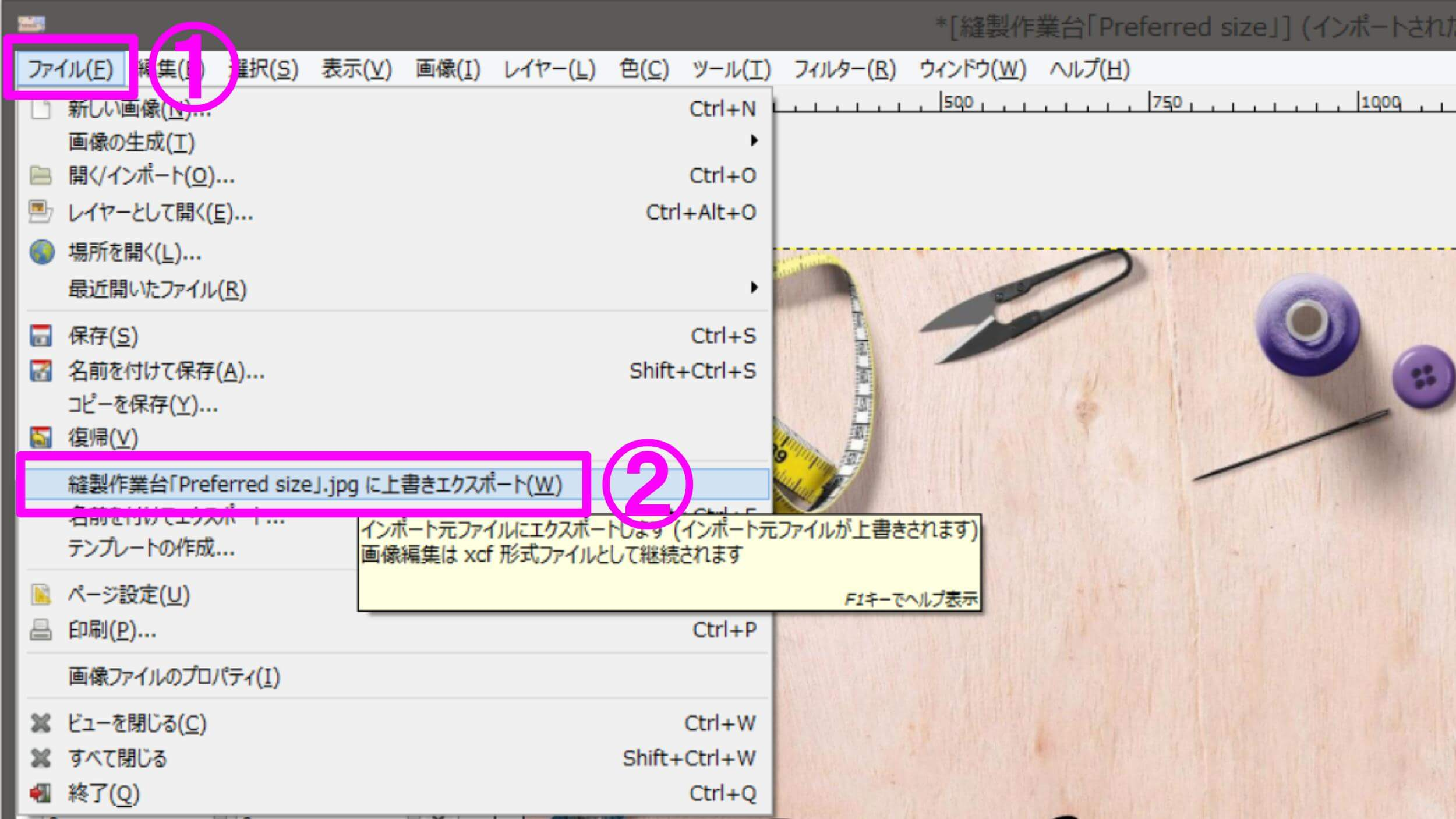 GIMP2 画像の上書き