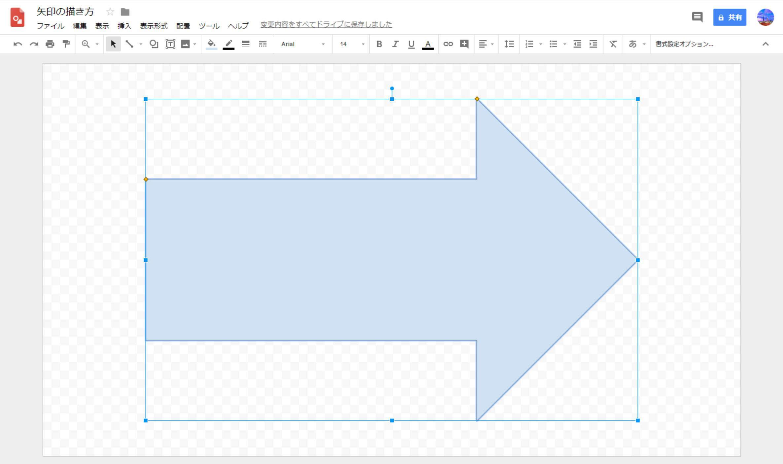 Google図形描画 右矢印を挿入