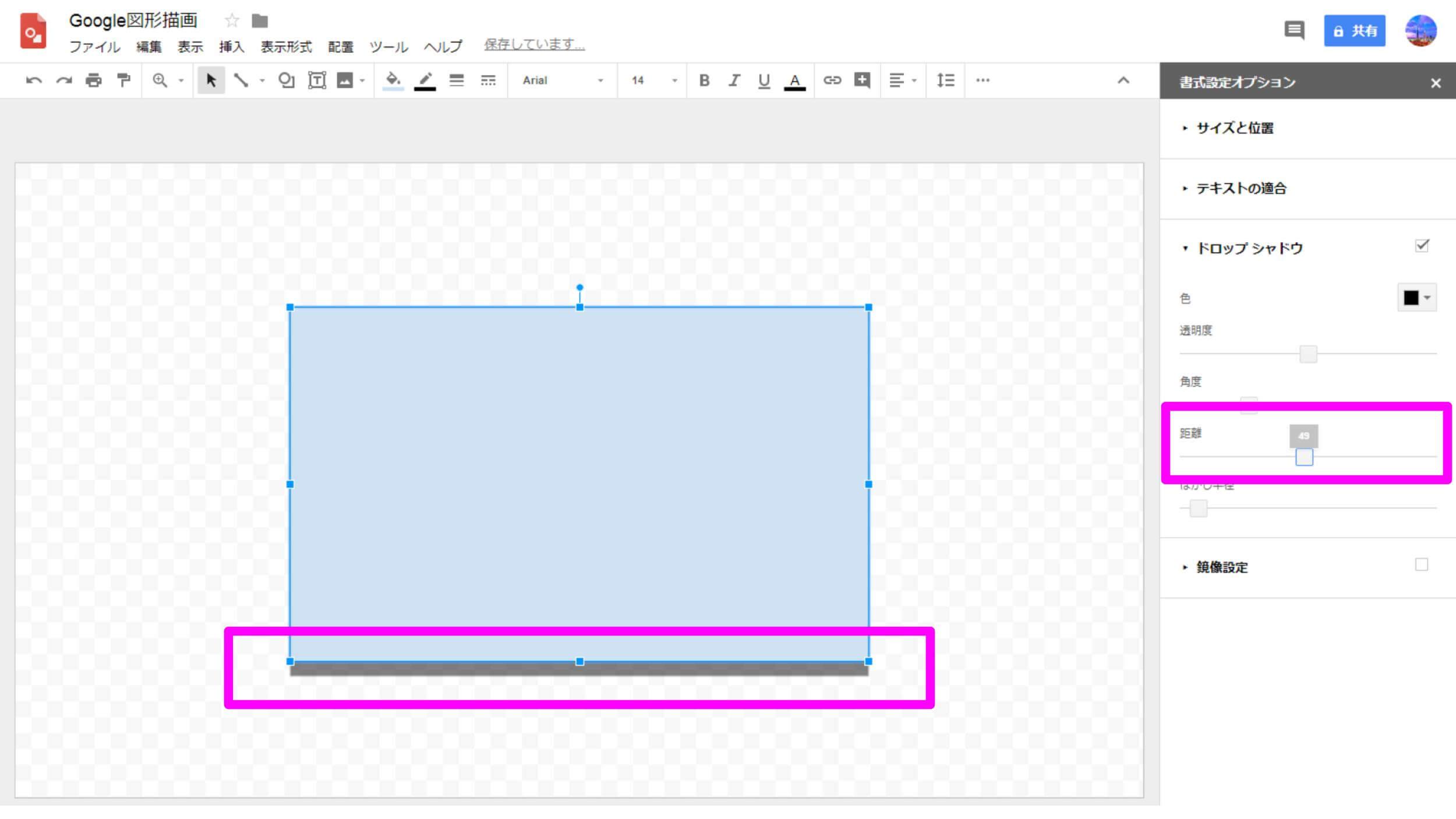 Google図形描画の使い方 ドロップシャドウ 距離スライダー