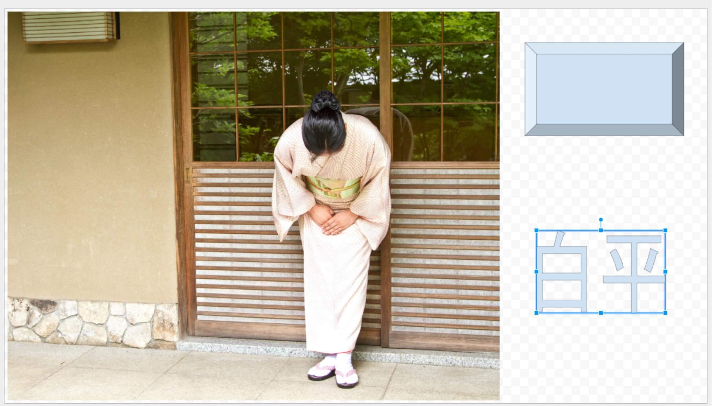 Google図形描画 玄関先で出迎える女将と四角形とワードアート・白平
