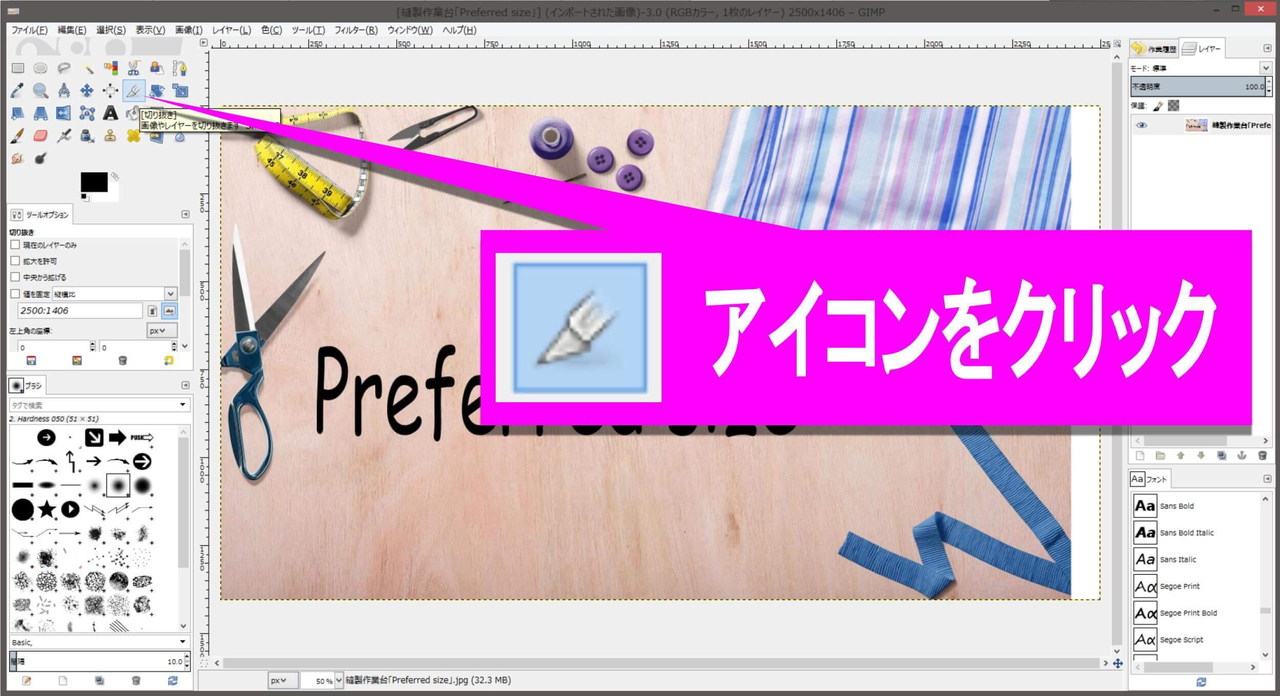 GIMP2の切り抜きアイコン