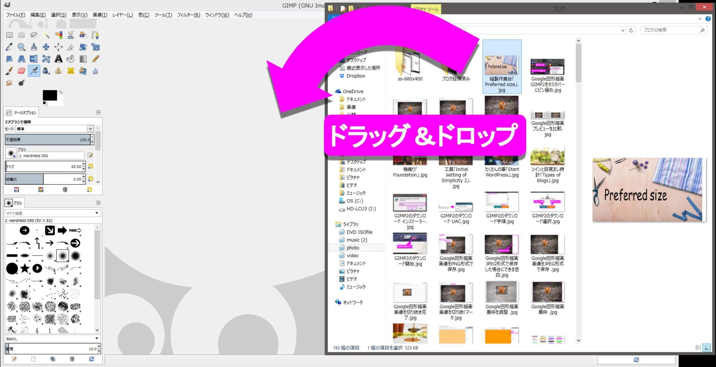 GIMP2に画像をドラッグ&ドロップ
