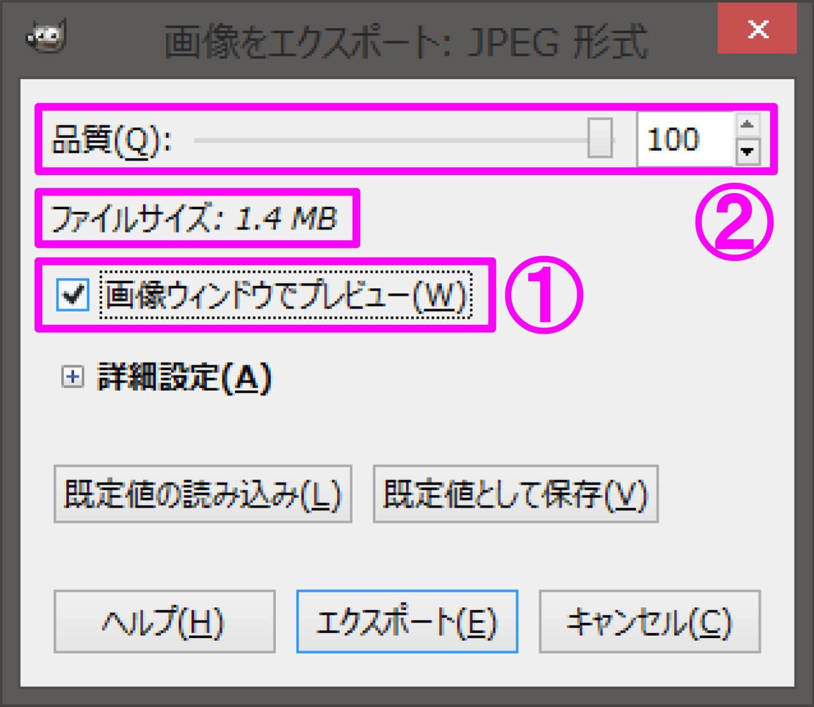 GIMP2 ファイルサイズを変更