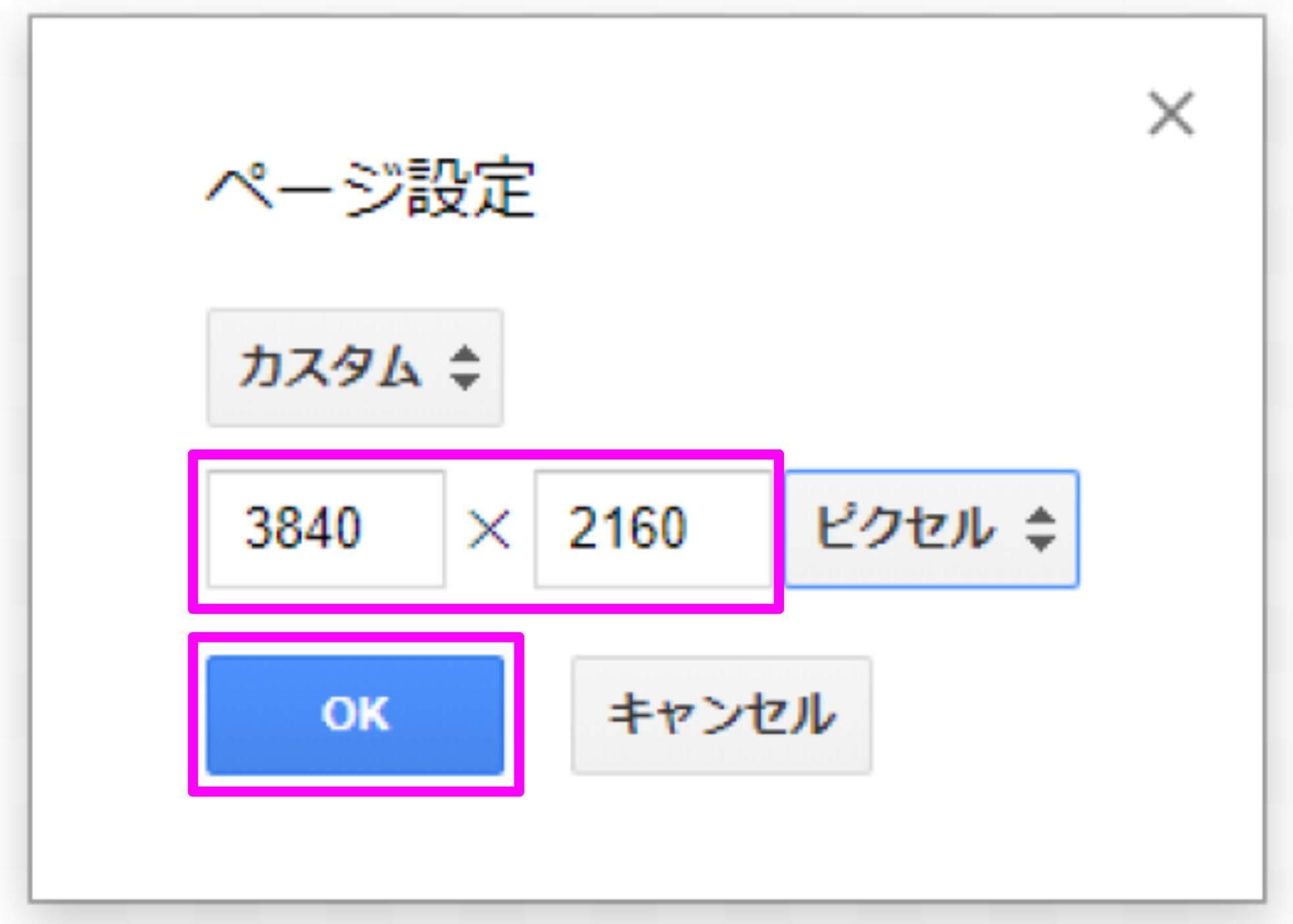 Google図形描画 ページ設定→カスタム→ピクセル