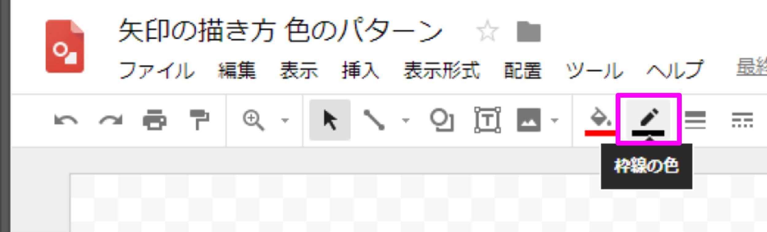 Google図形描画 ツールバー枠線の色