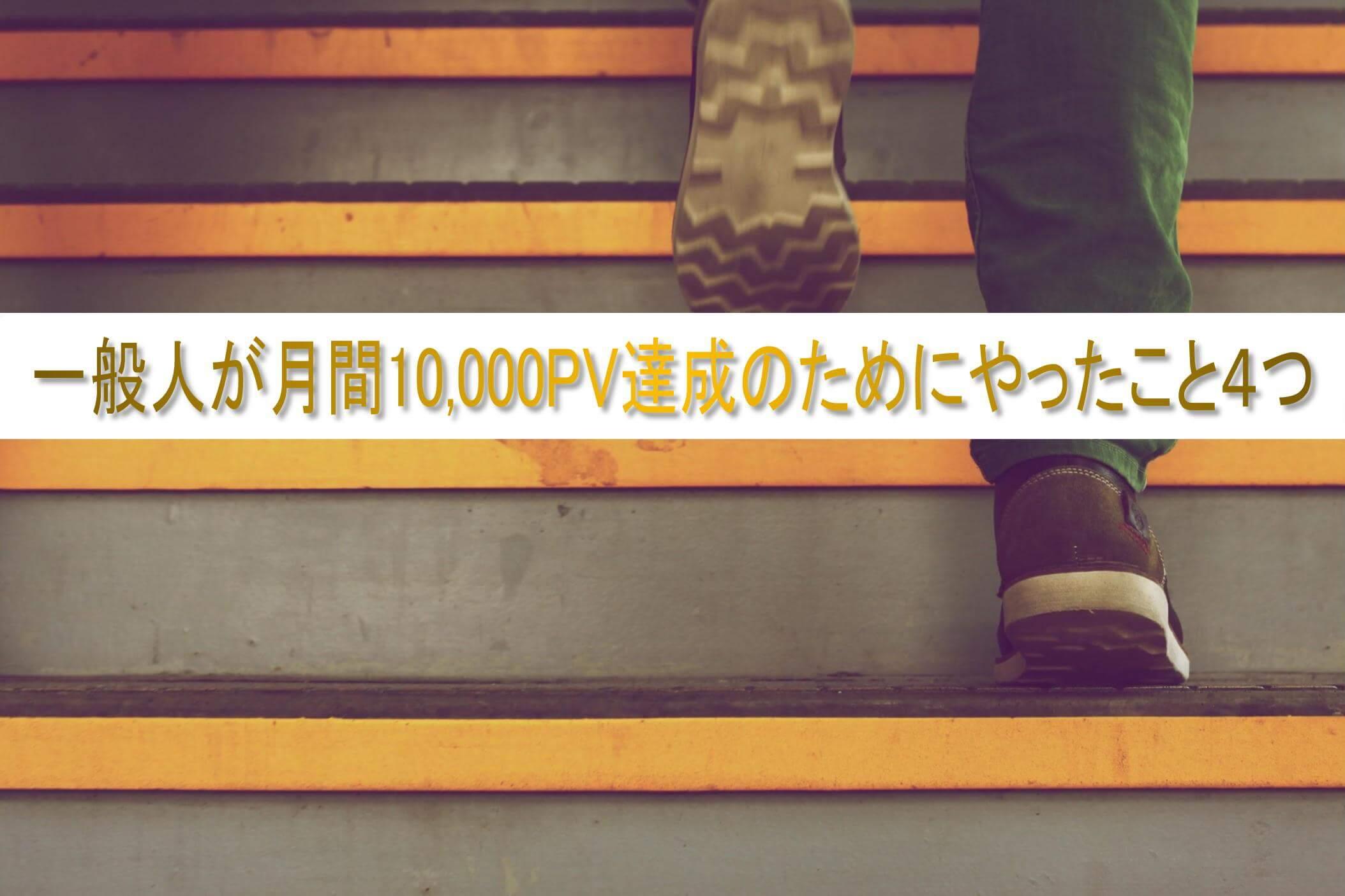 階段を上る人物 テキスト「一般人が月間10,000PV達成のためにやったこと4つ」
