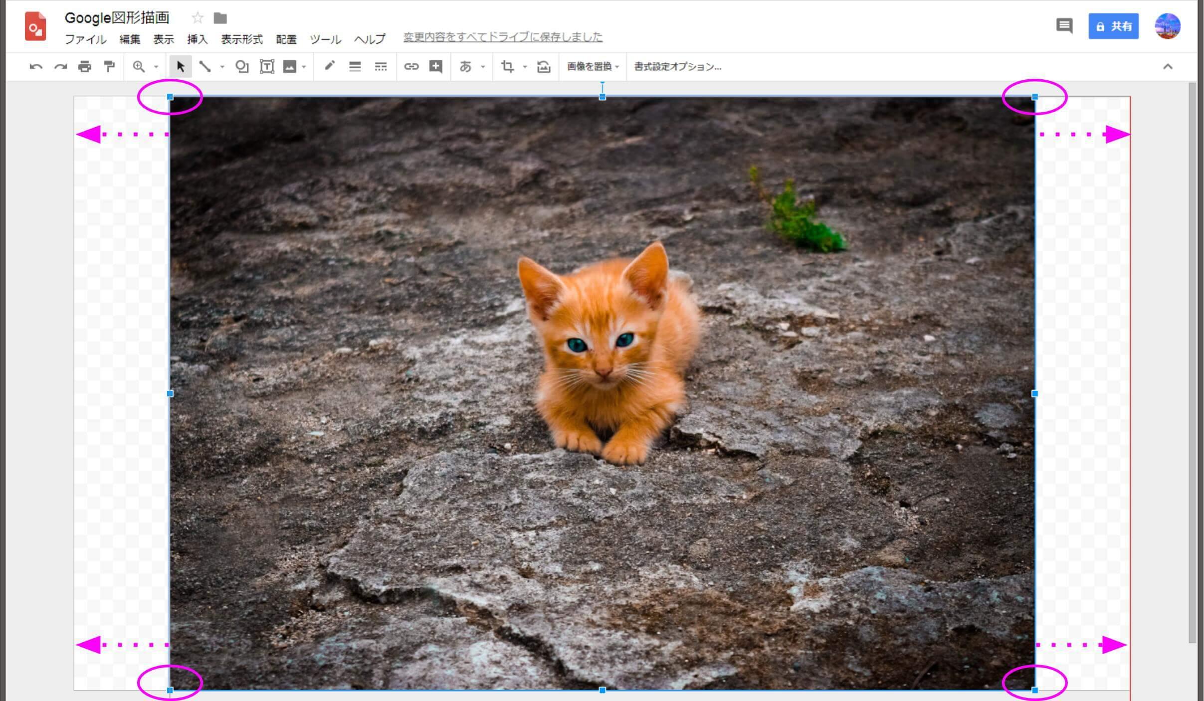 Google図形描画 画像をドラッグ&ドロップでサイズ変更する過程