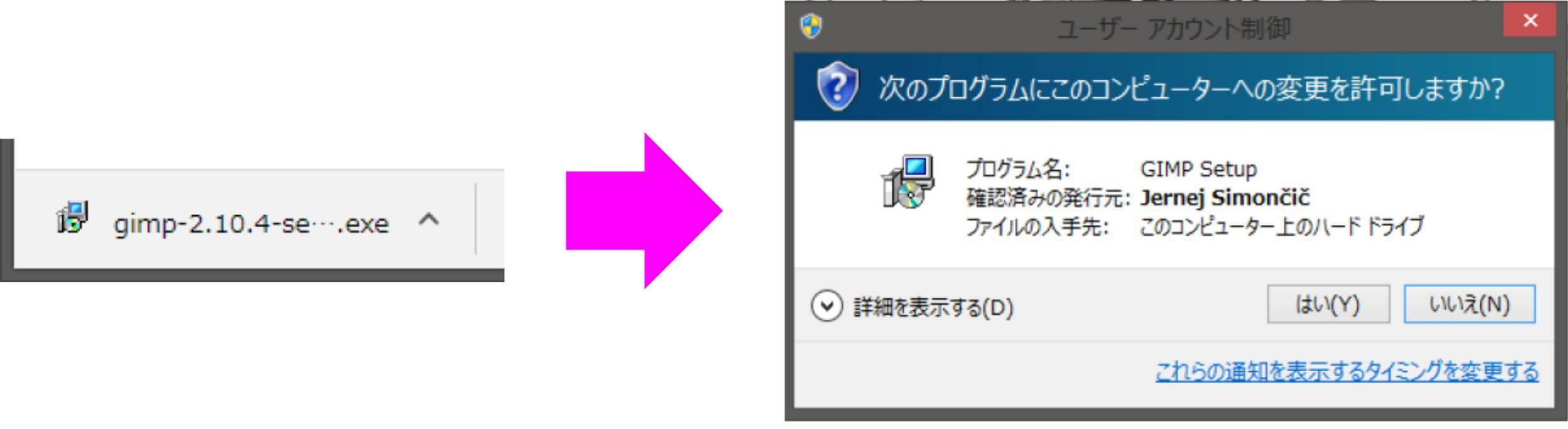 GIMP2のダウンロード UAC