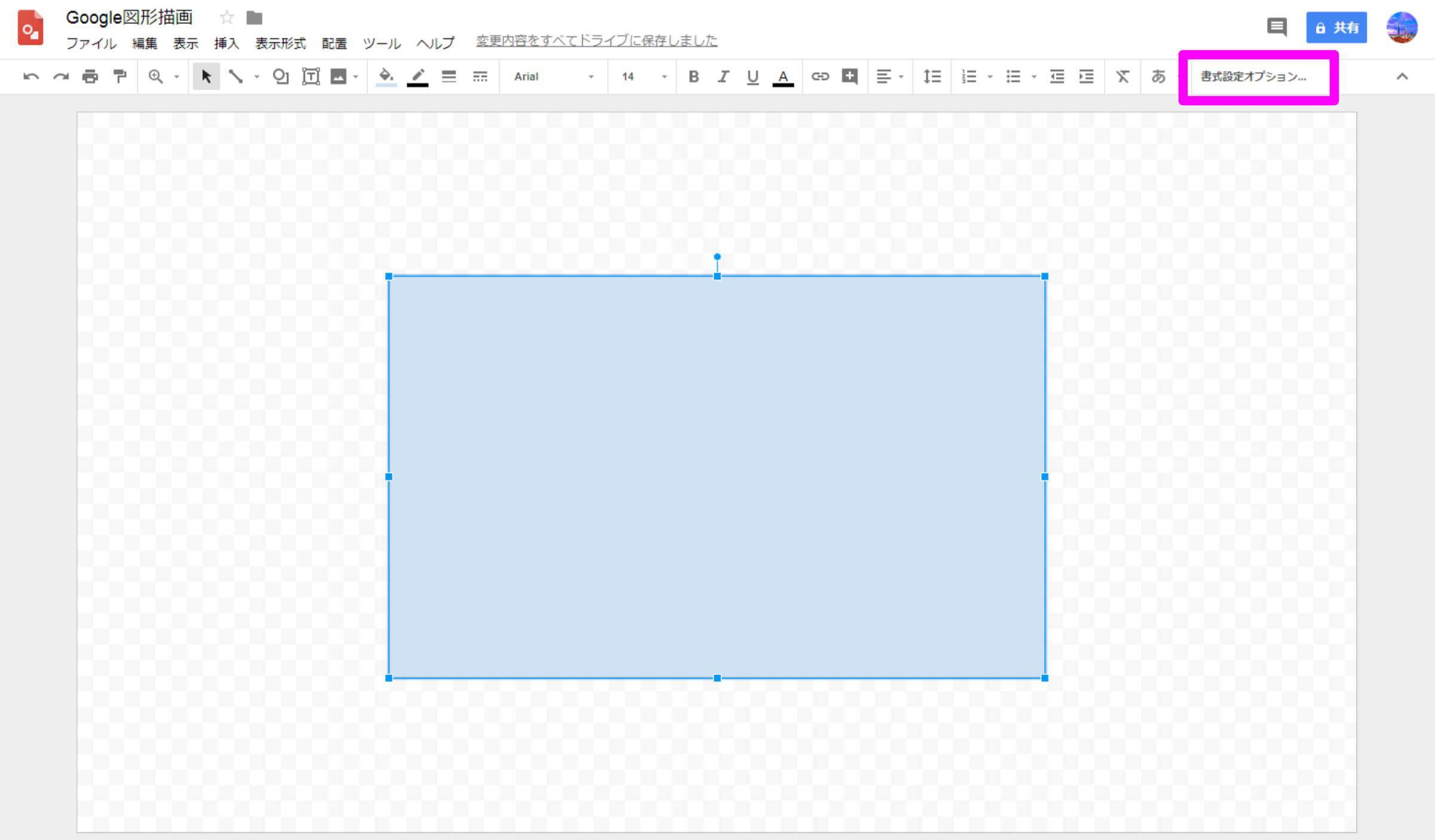 Google図形描画の使い方 書式設定オプション