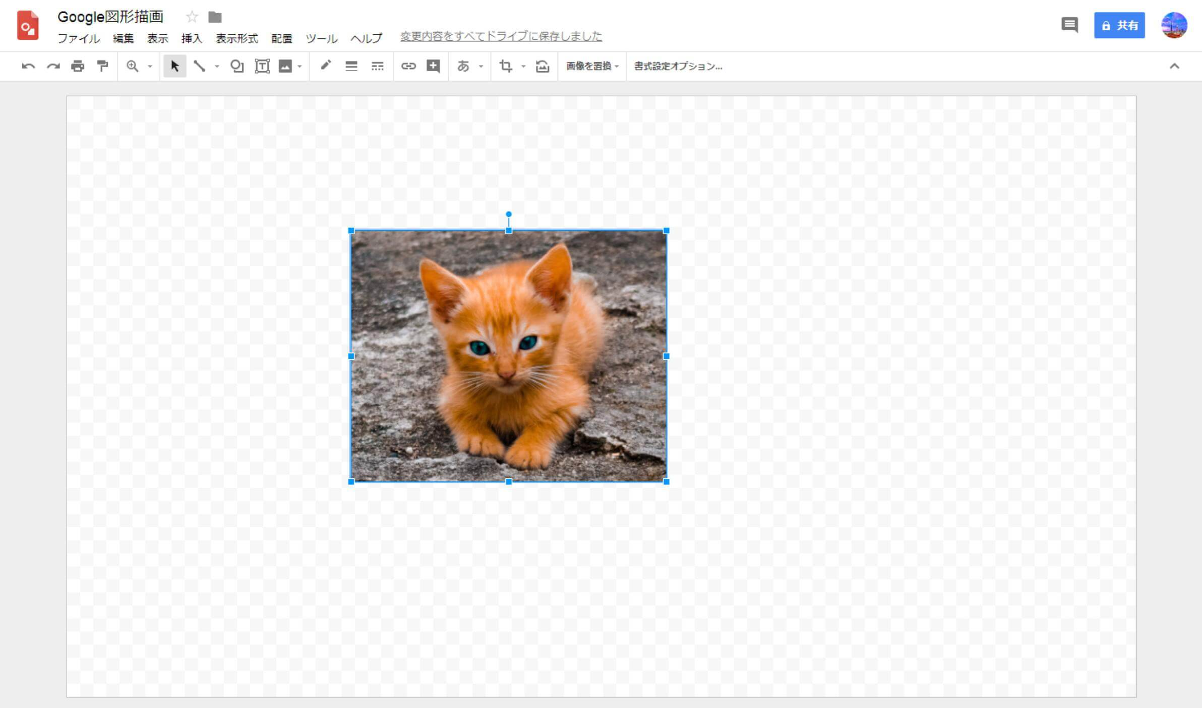 Google図形描画 画像を切り抜き完了