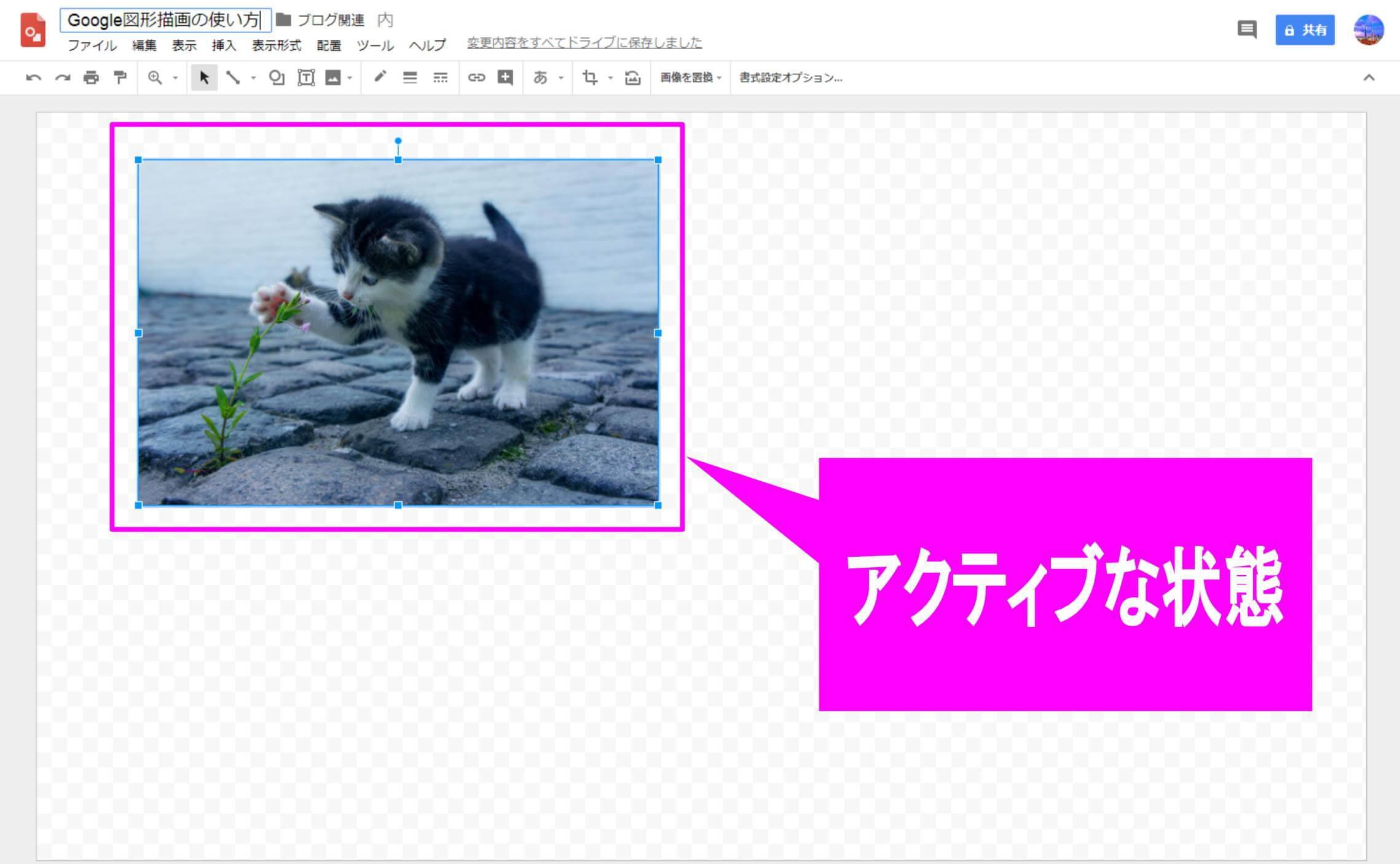 画像のサイズ変更 アクティブ