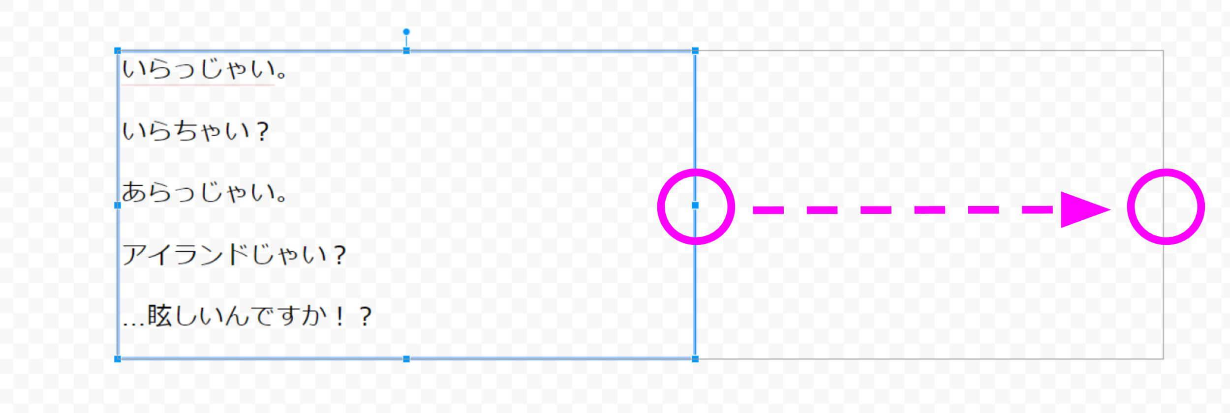 テキストボックスのサイズ変更 中間点の拡大