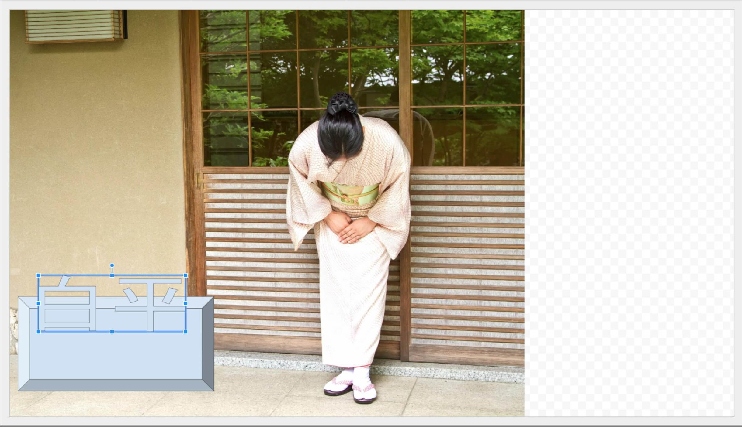 Google図形描画 玄関先で出迎える女将とベベルと前に出た白平