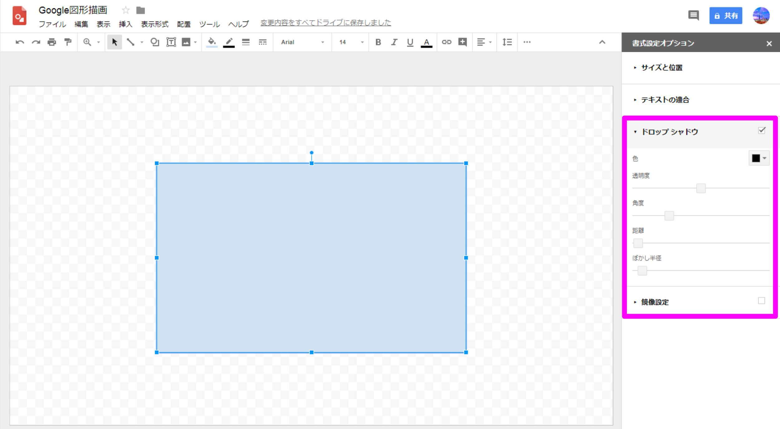 Google図形描画の使い方 ドロップシャドウをクリック