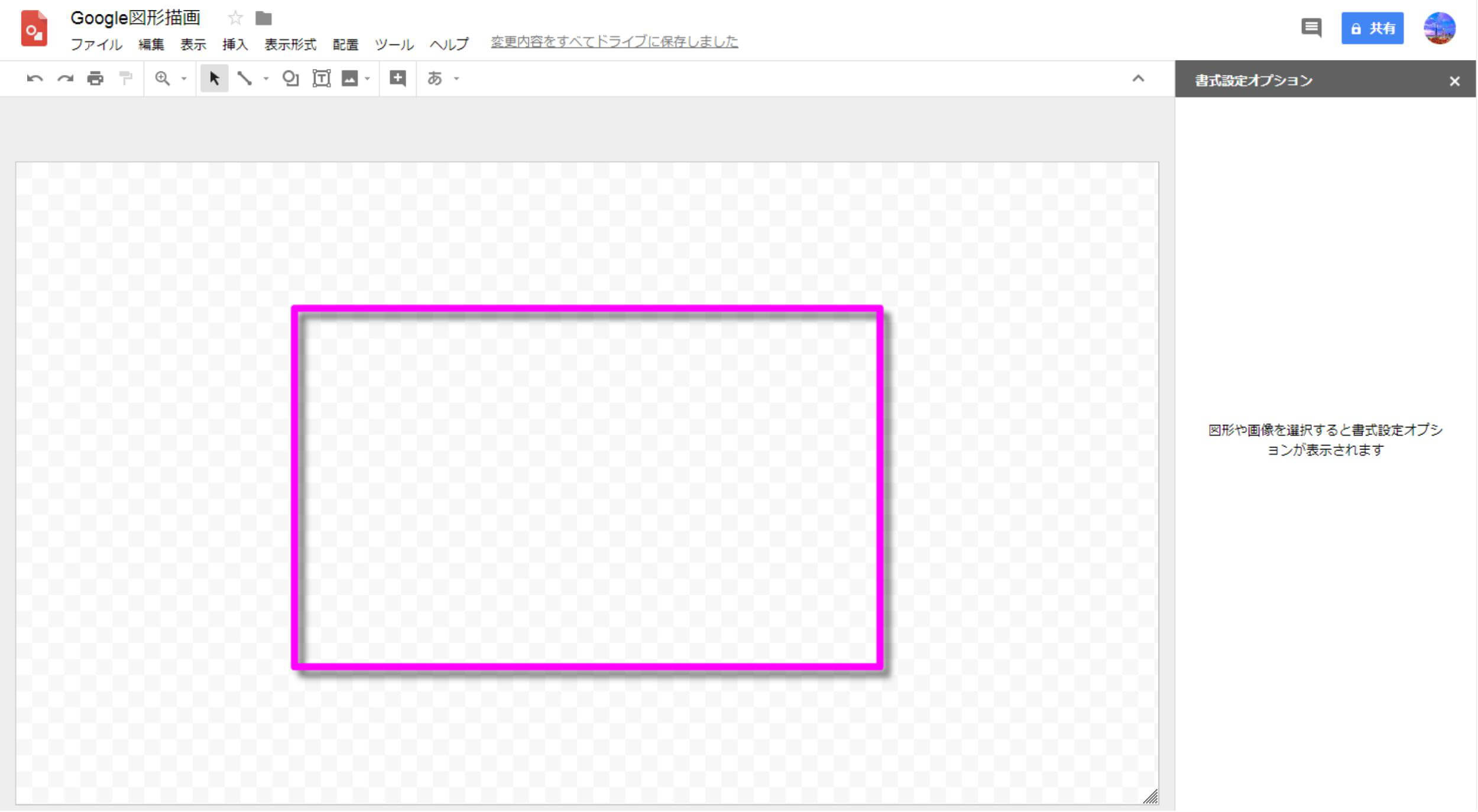 Google図形描画の使い方 いい感じの影の付け方2つめ