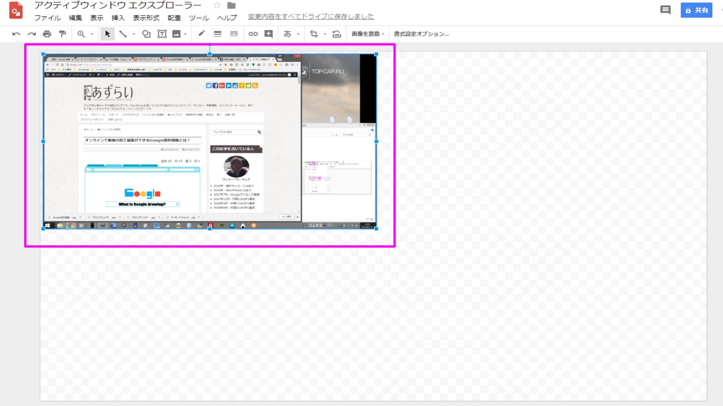 Google図形描画の使い方 スクリーンショットの貼り付け