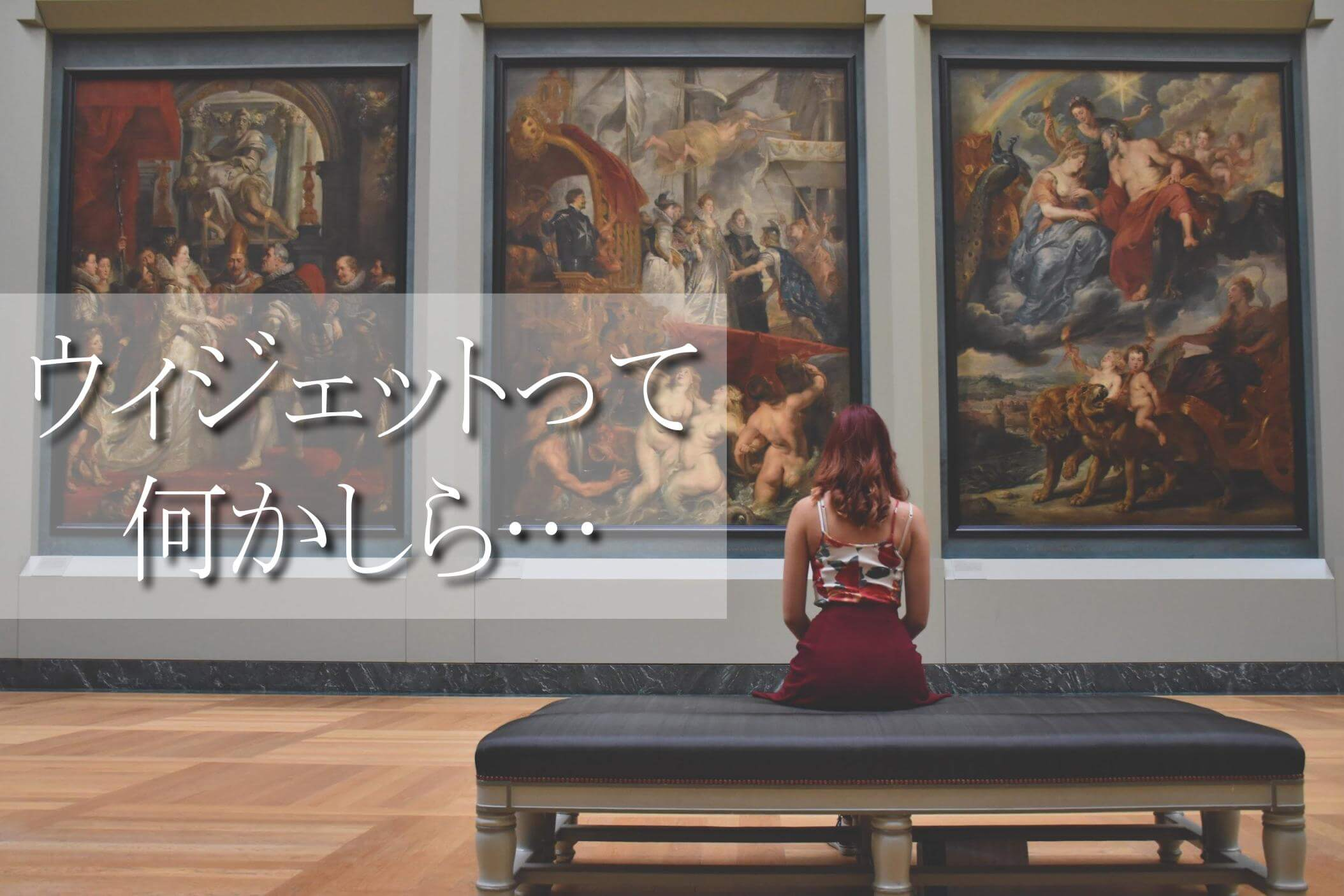 絵画をじっと見つめる女性 「ウィジェットって 何かしら…」