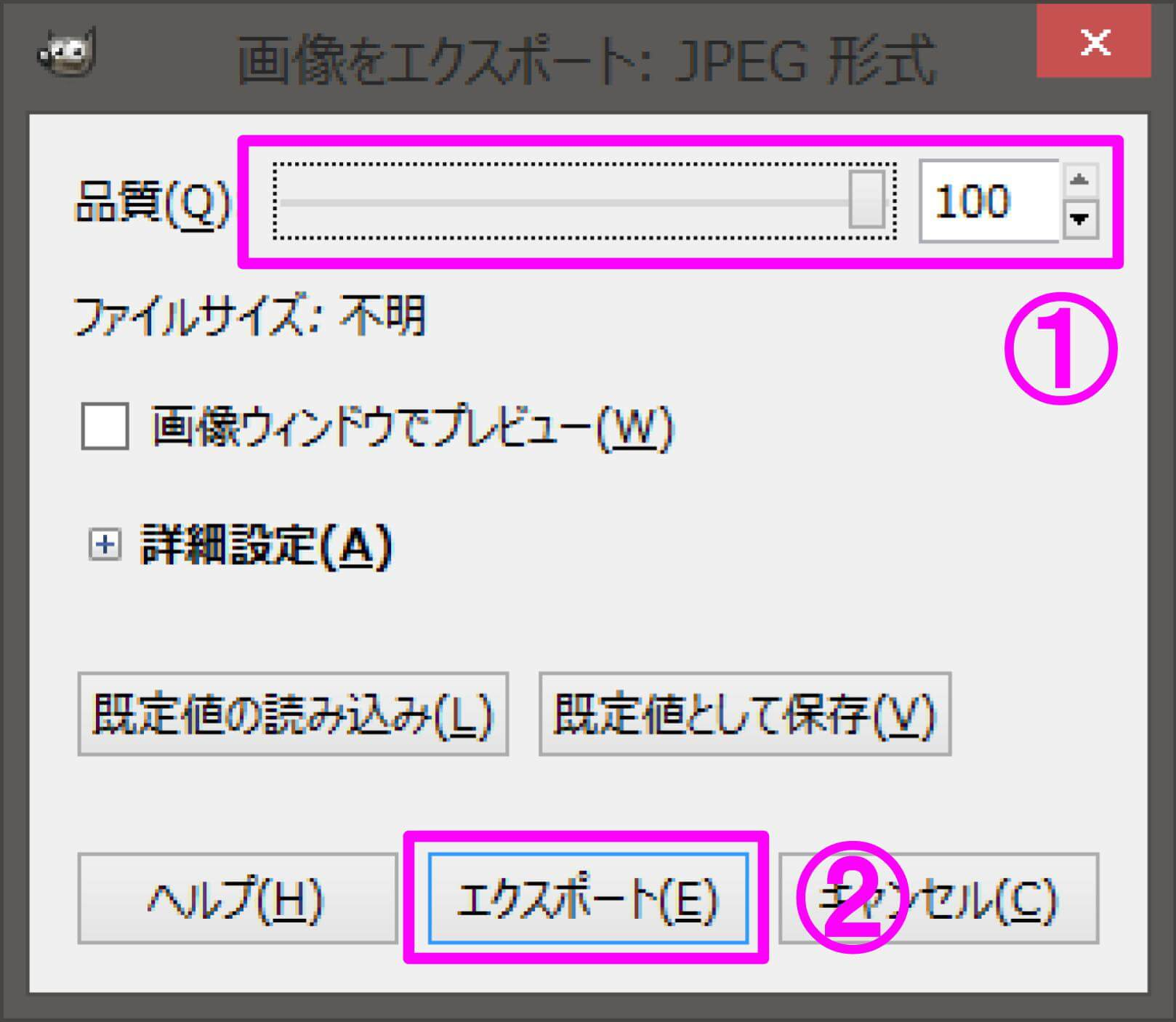 GIMP2 画像のエクスポート方法
