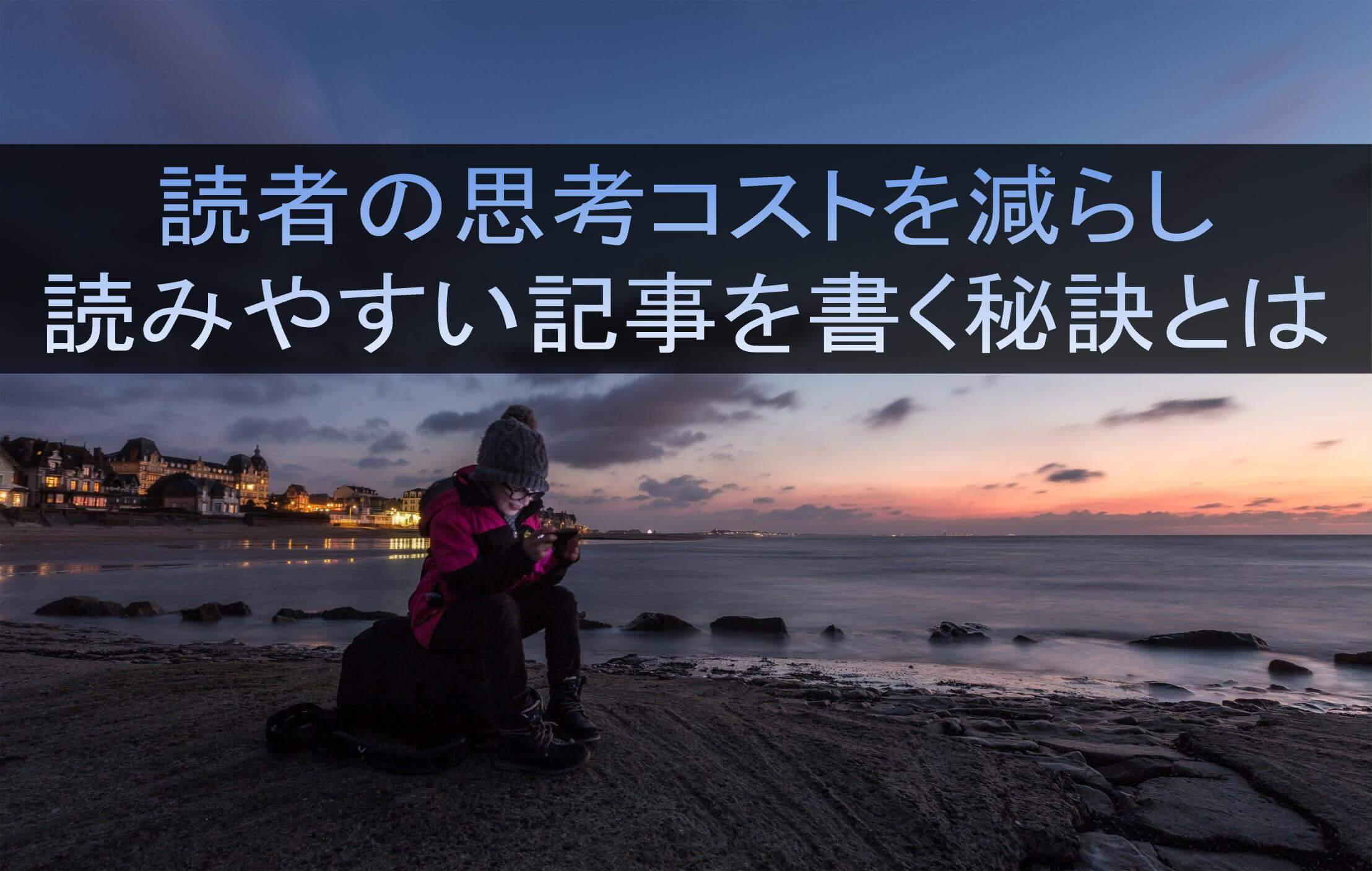浜でスマホを見る女性「読者の思考コストを減らし 読みやすい記事を書く秘訣とは」