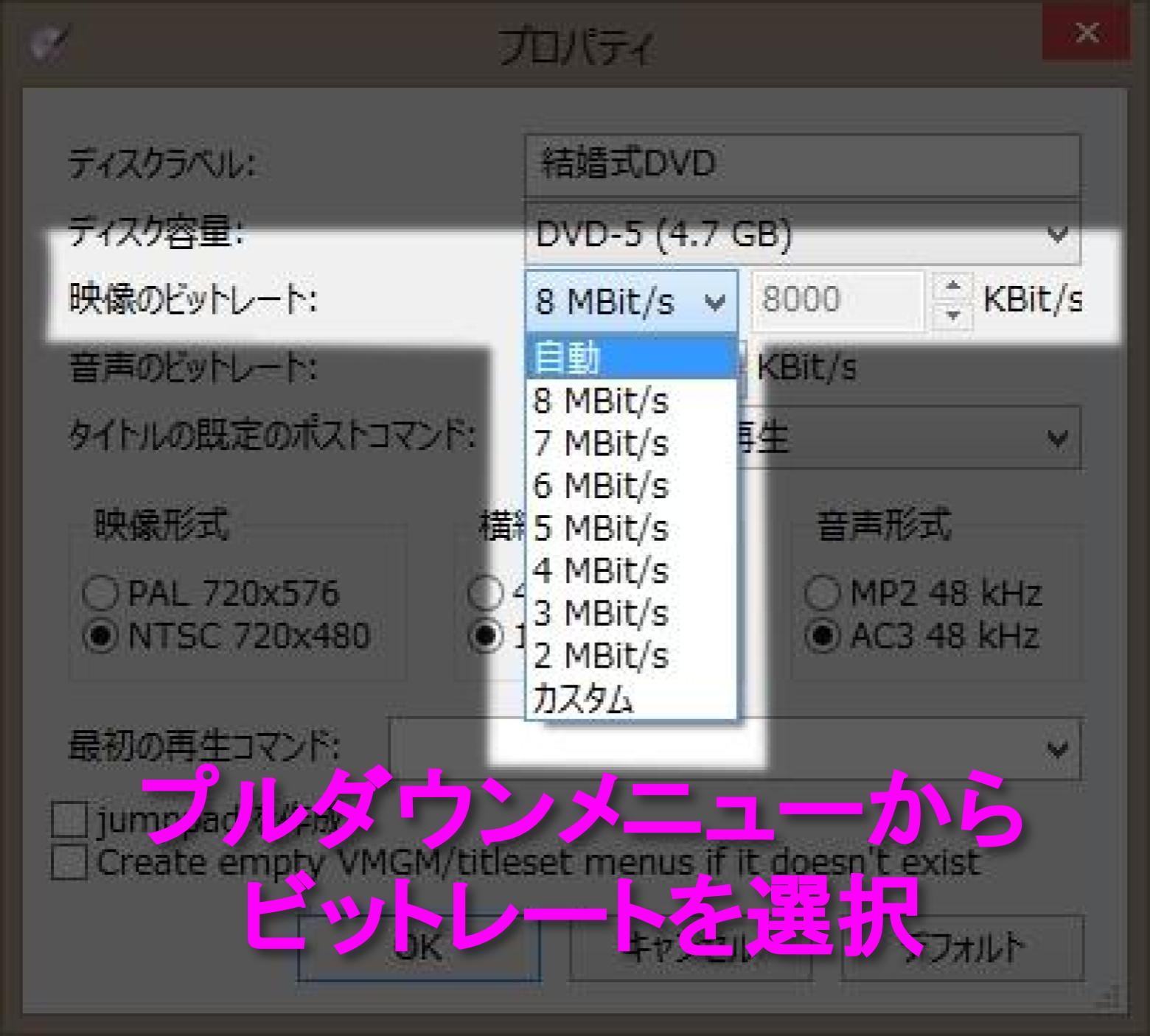 DVDSTYLER DVDオプション映像ビットレートの選択