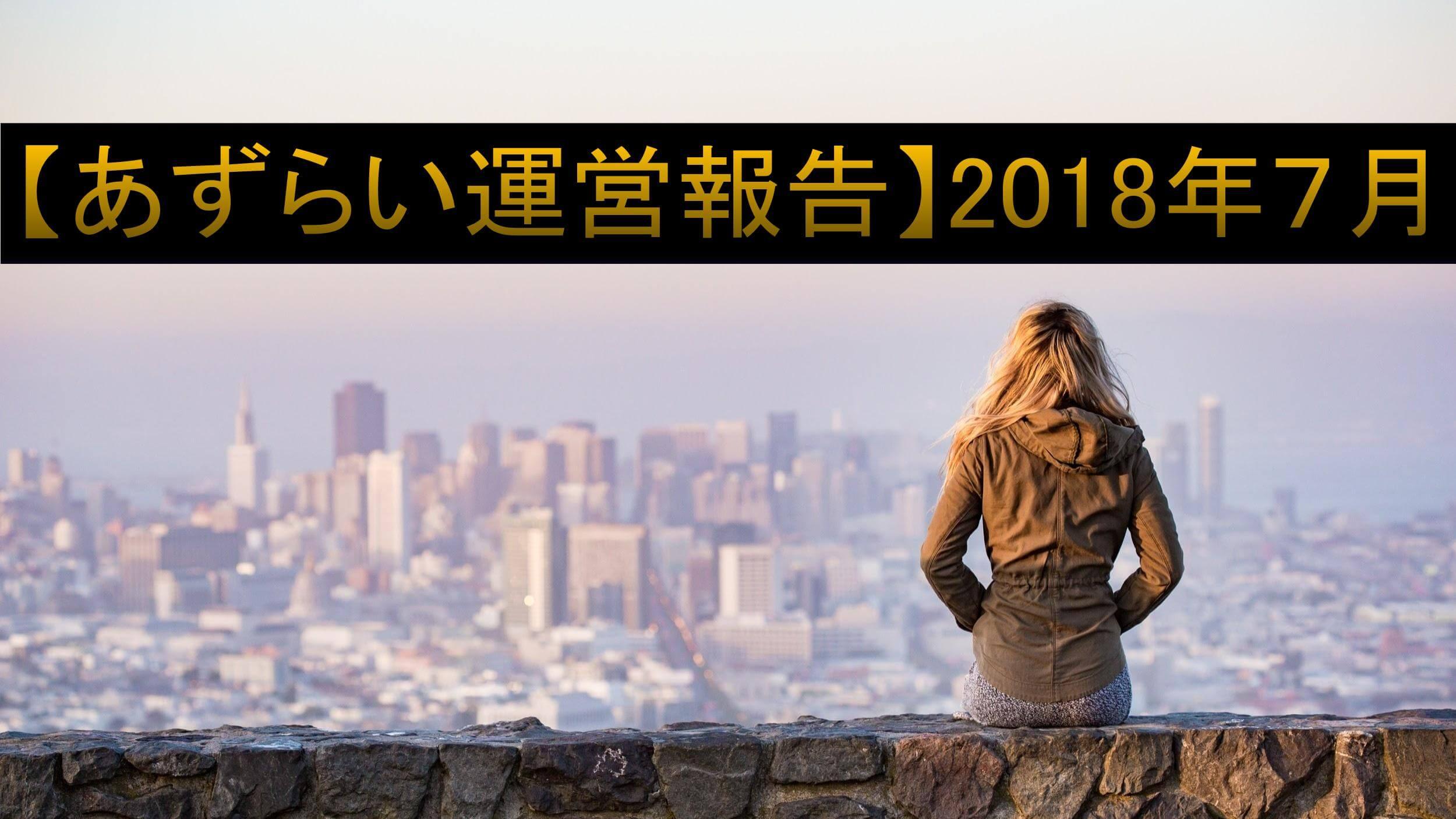 小高い丘の塀でたそがれる女性「【あずらい運営報告】2018年7月」