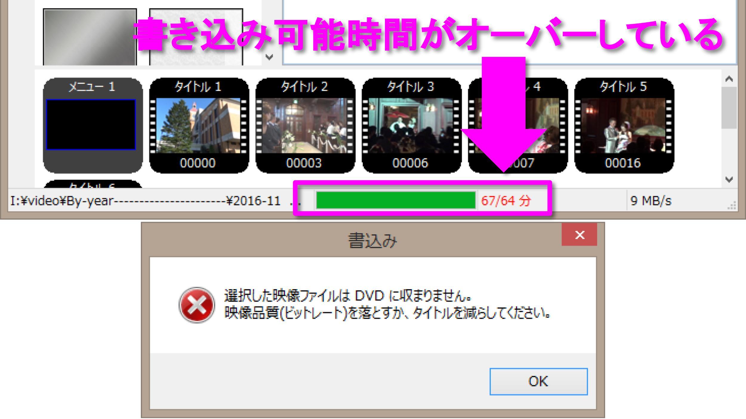 DVDSTYLER オーサリング設定 容量オーバー