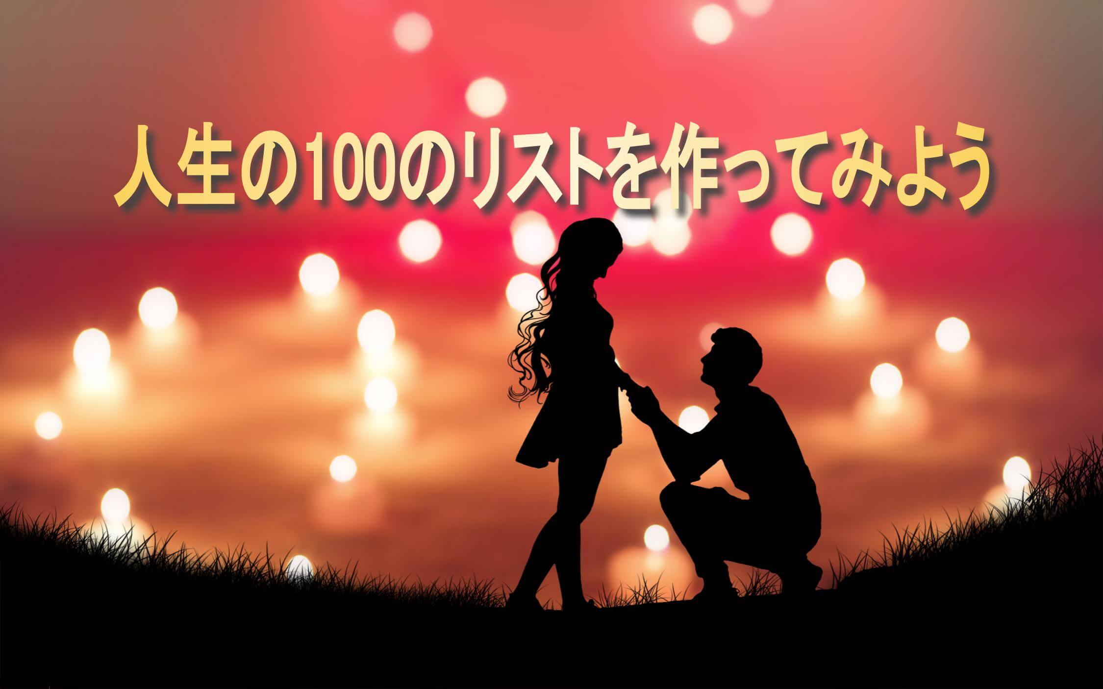 プロポーズする男性と受け止める女性 「人生の100のリストを作ってみよう」
