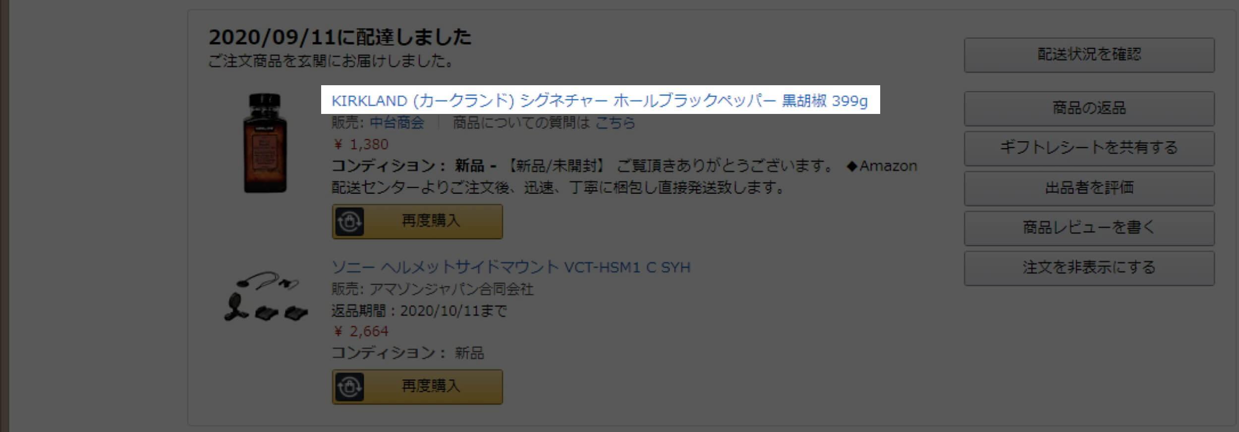 Amazon注文履歴ホールブラックペッパー