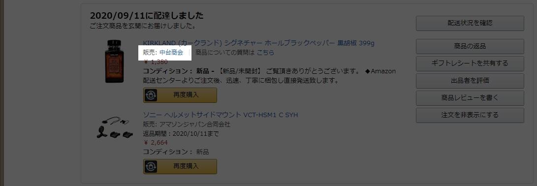 Amazon注文の詳細2