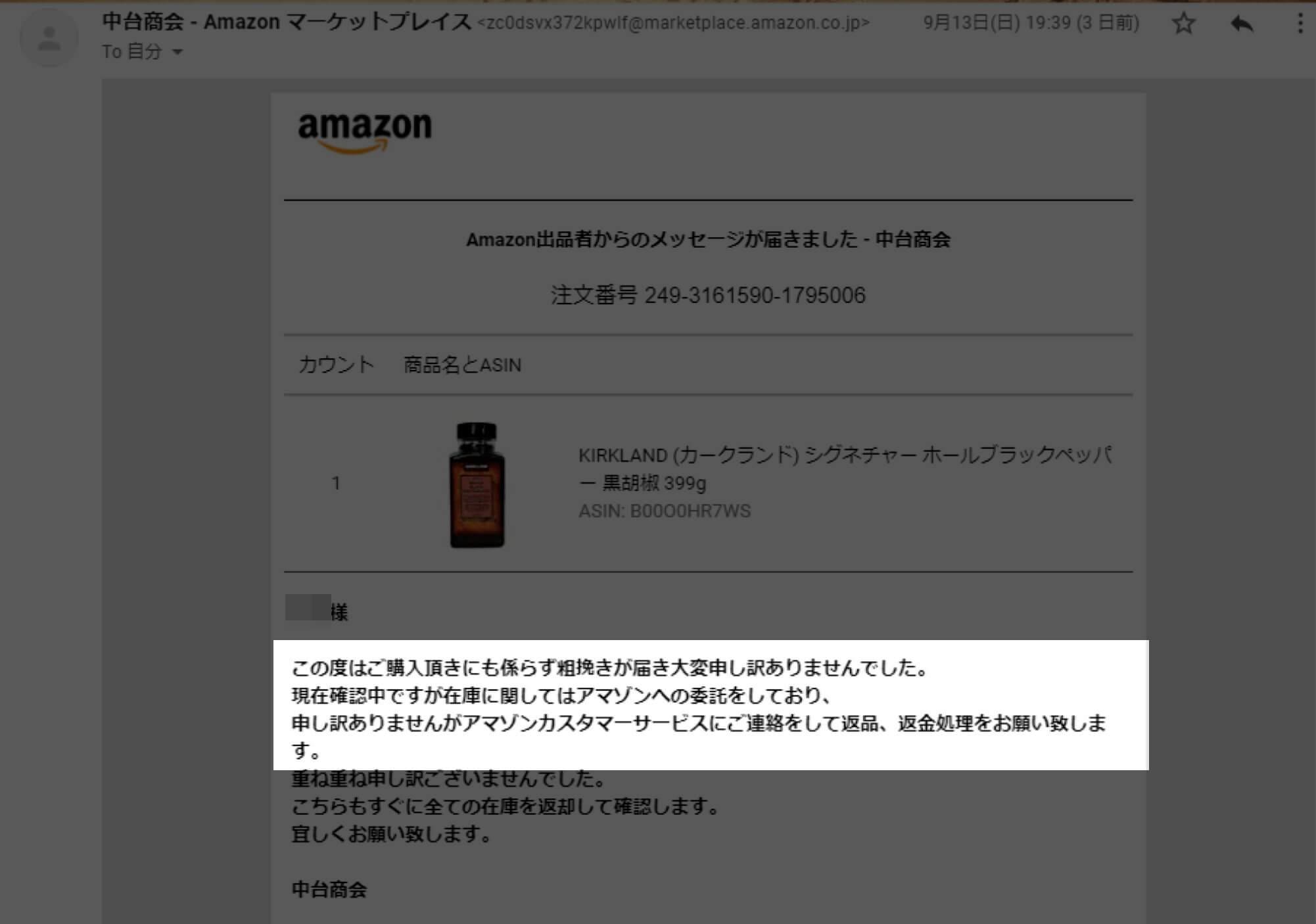 Amazon出品者からのメッセージ