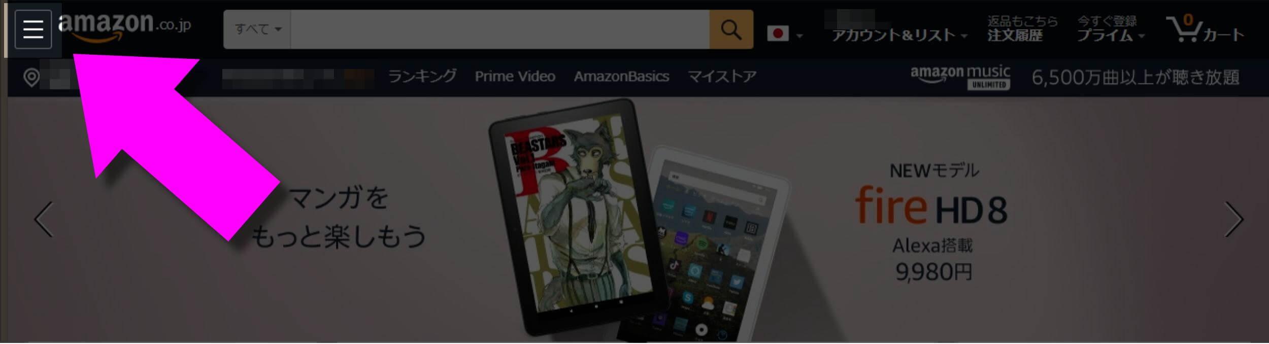 Amazonトップ