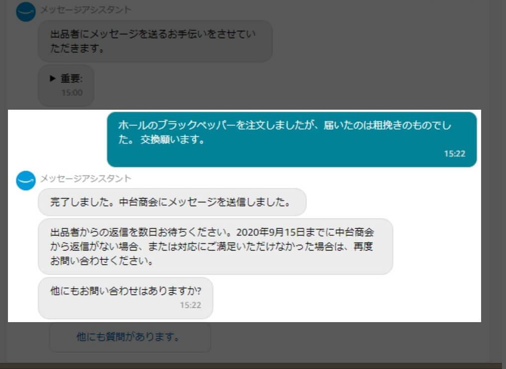 Amazon出品者メッセージアシスタント送信完了
