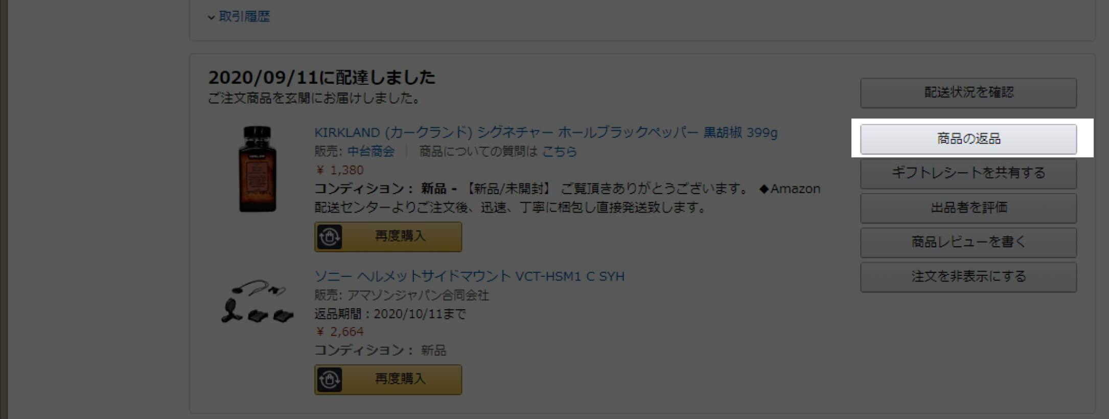 Amazon注文の詳細
