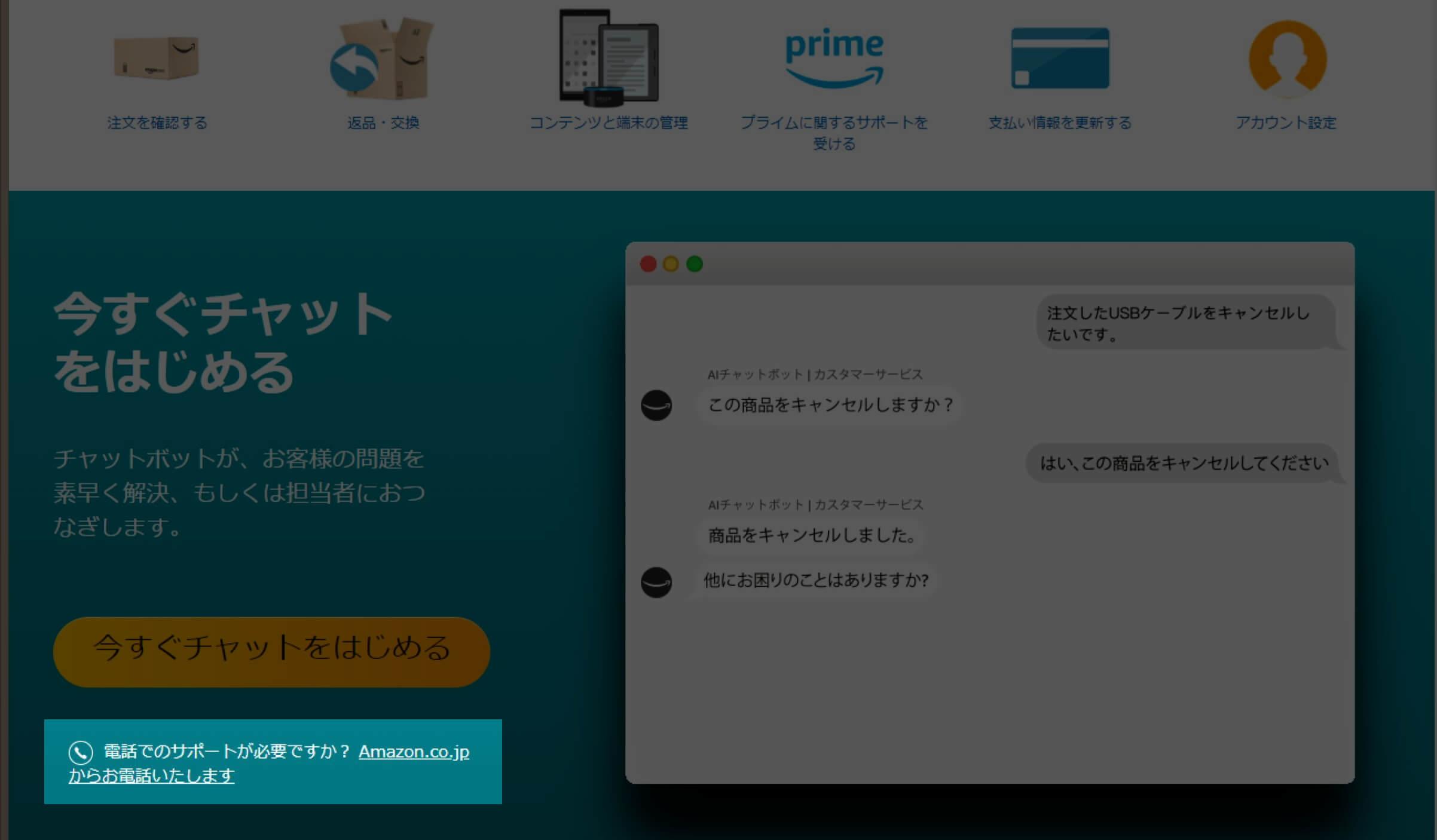 Amazon電話でのサポートを開始