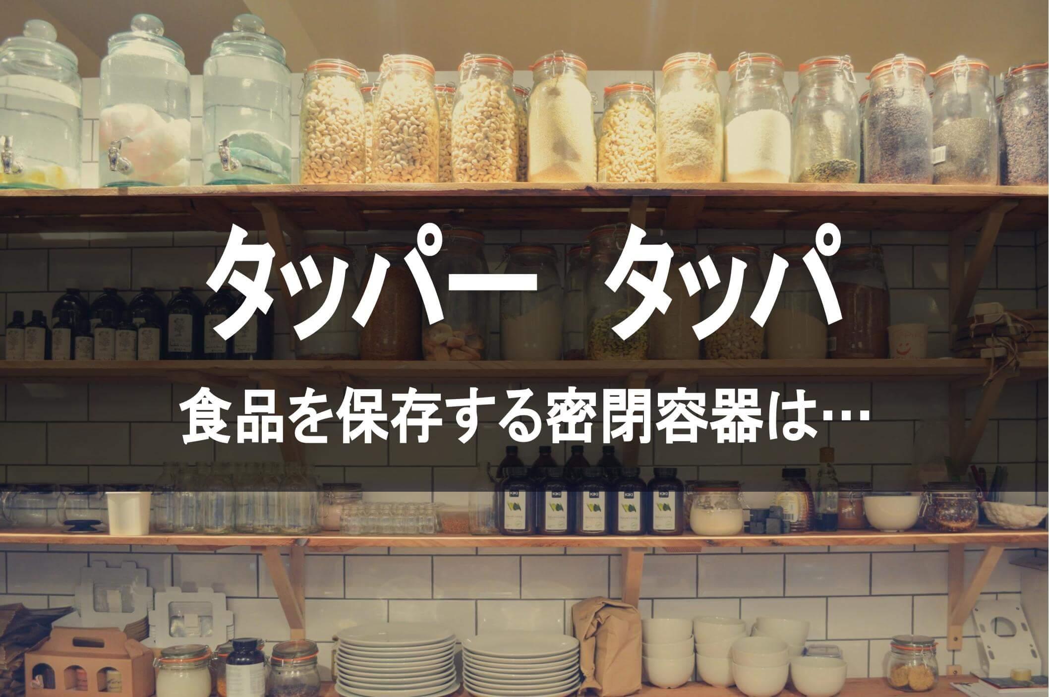 食品と調味料が整理されたキッチン タッパー タッパ 食品を保存する密閉容器は…