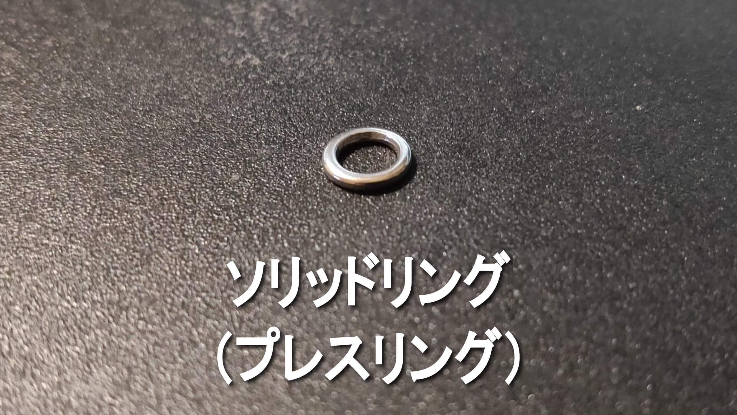 ソリッドリング(プレスリング)