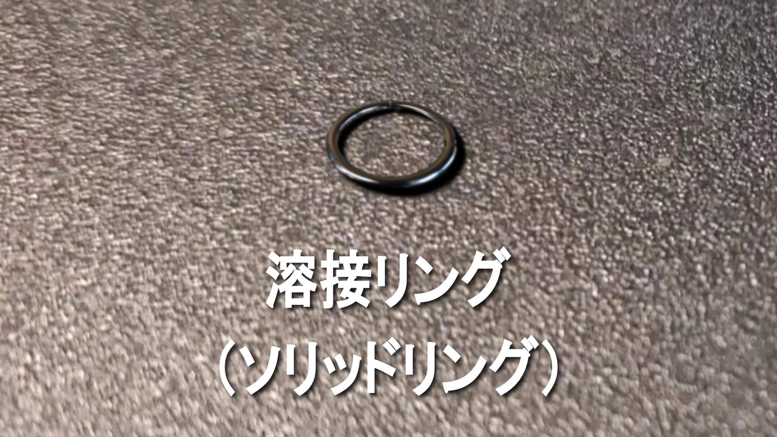 溶接リング(ソリッドリング)