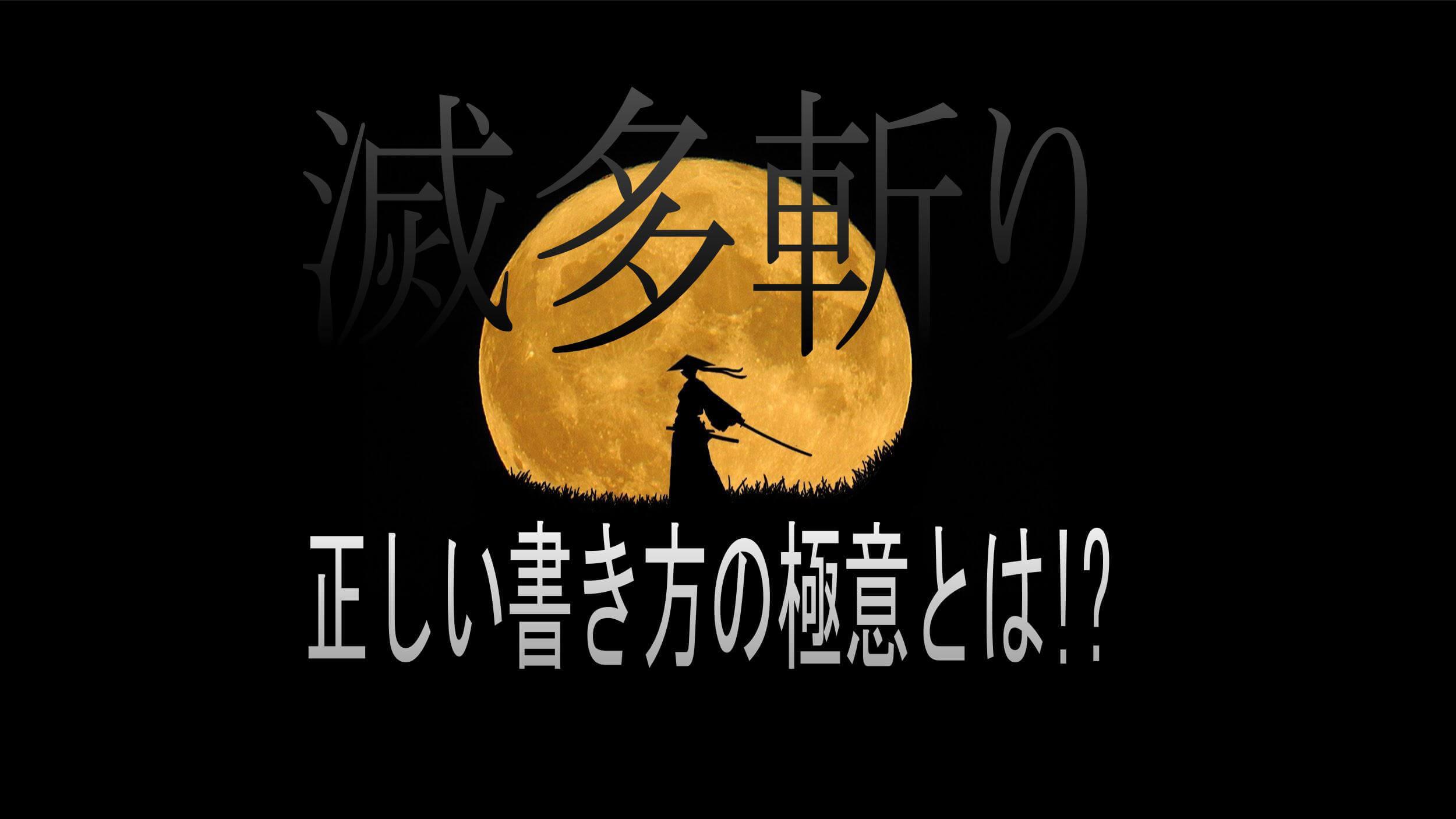 満月の夜に丘の上で構える侍 テキスト「滅多斬り 正しい書き方の極意とは」