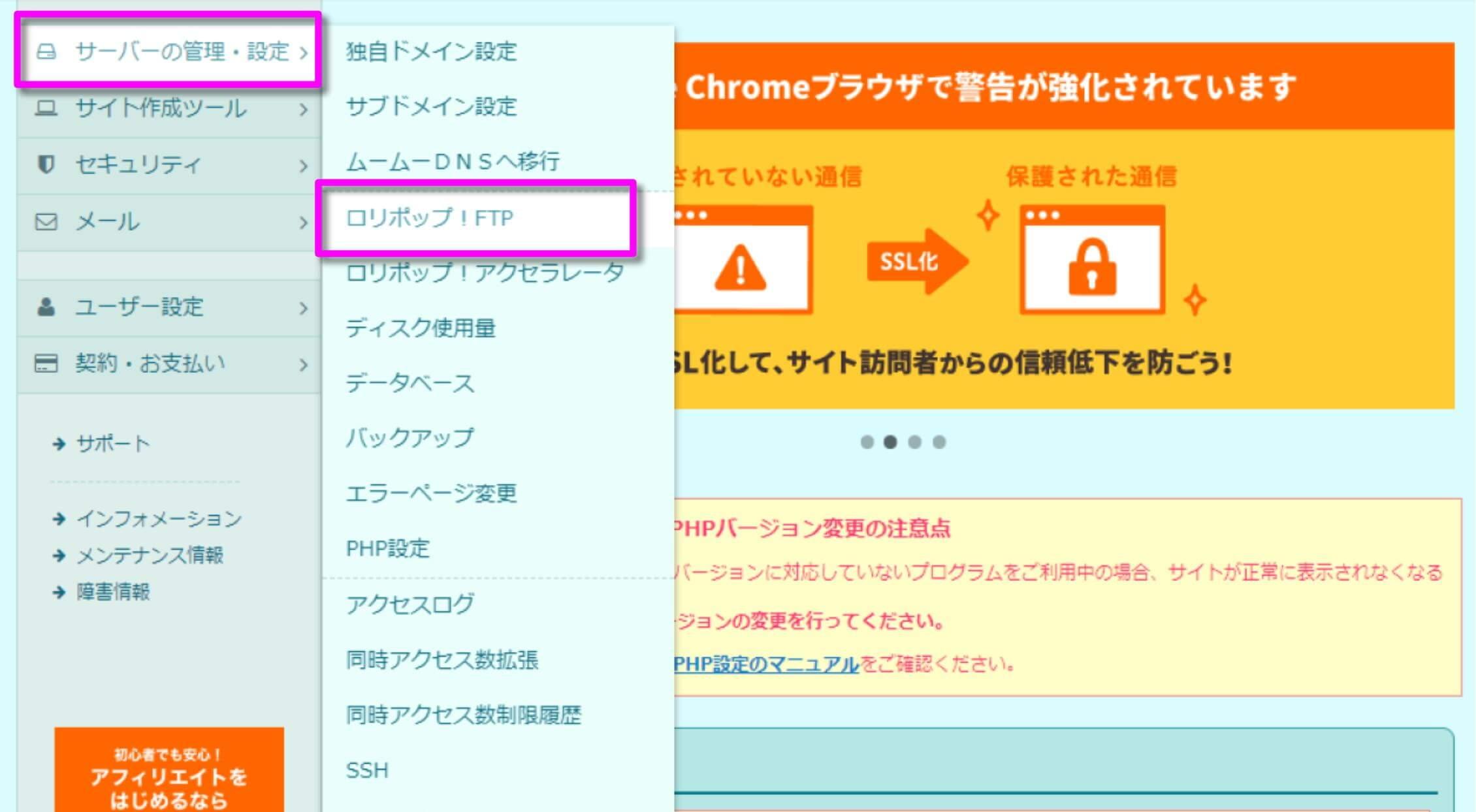 ロリポップFTPへのアクセス方法