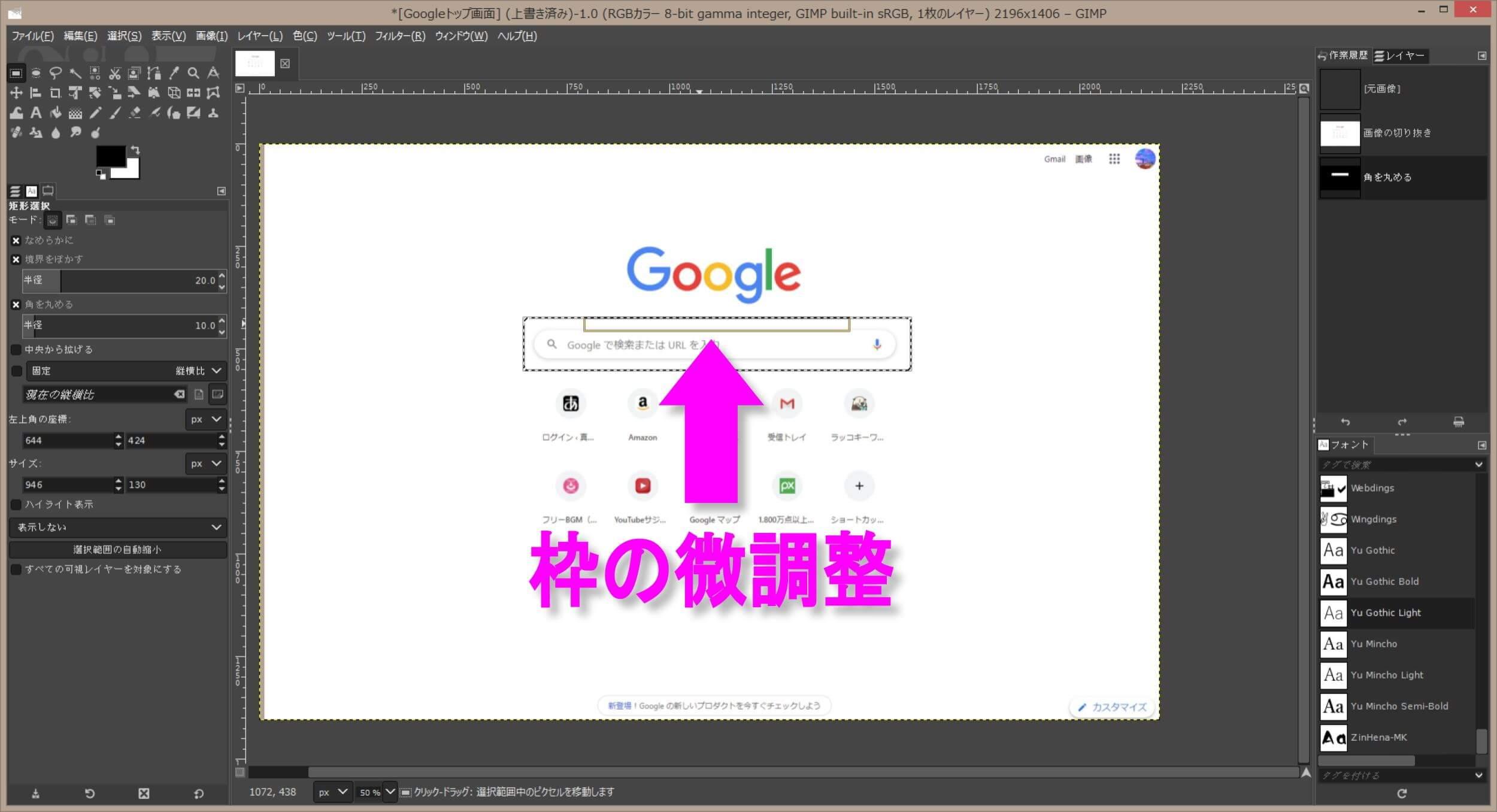 GIMP2 矩形の微調整