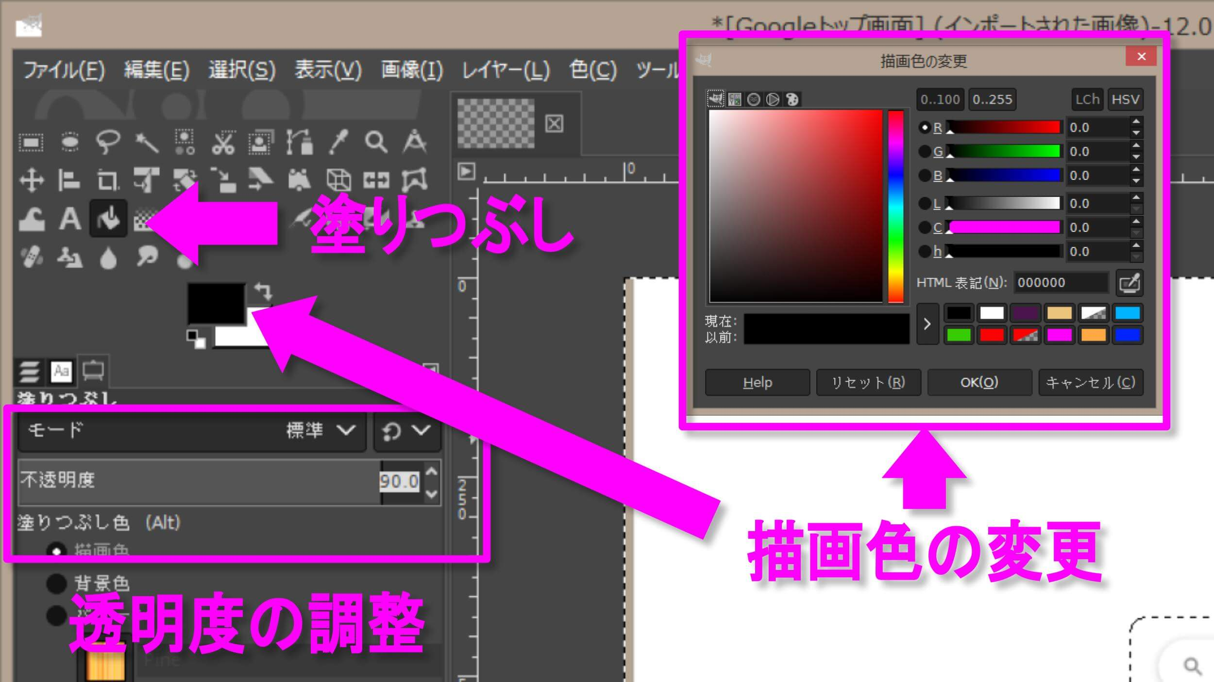 GIMP2 塗りつぶしの調整