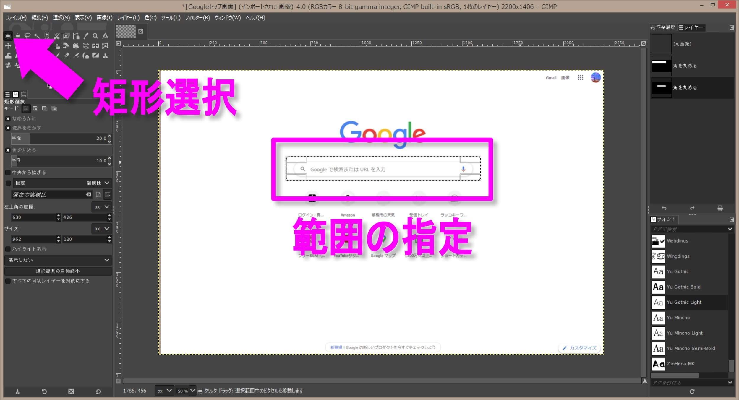 GIMP2 矩形で範囲の指定