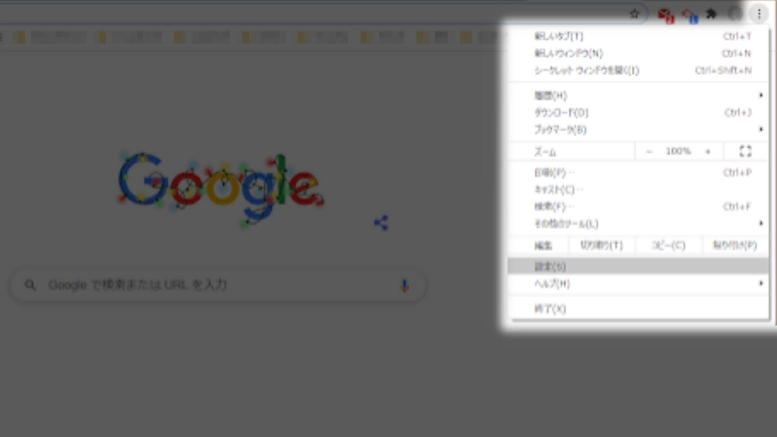 GoogleChrome設定を開く
